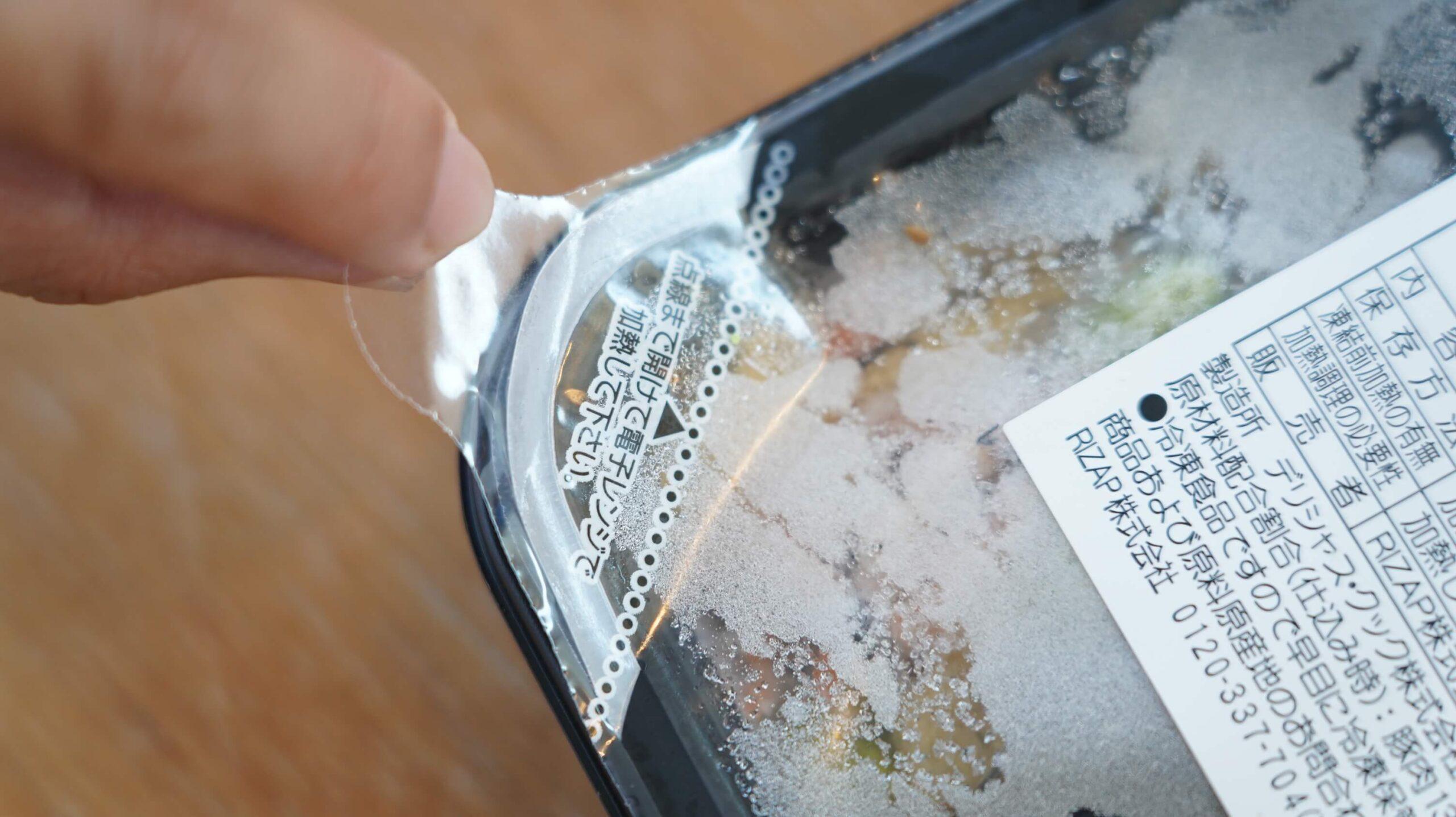 ライザップのサポートミール「豚の生姜焼き」のフタを開けている写真