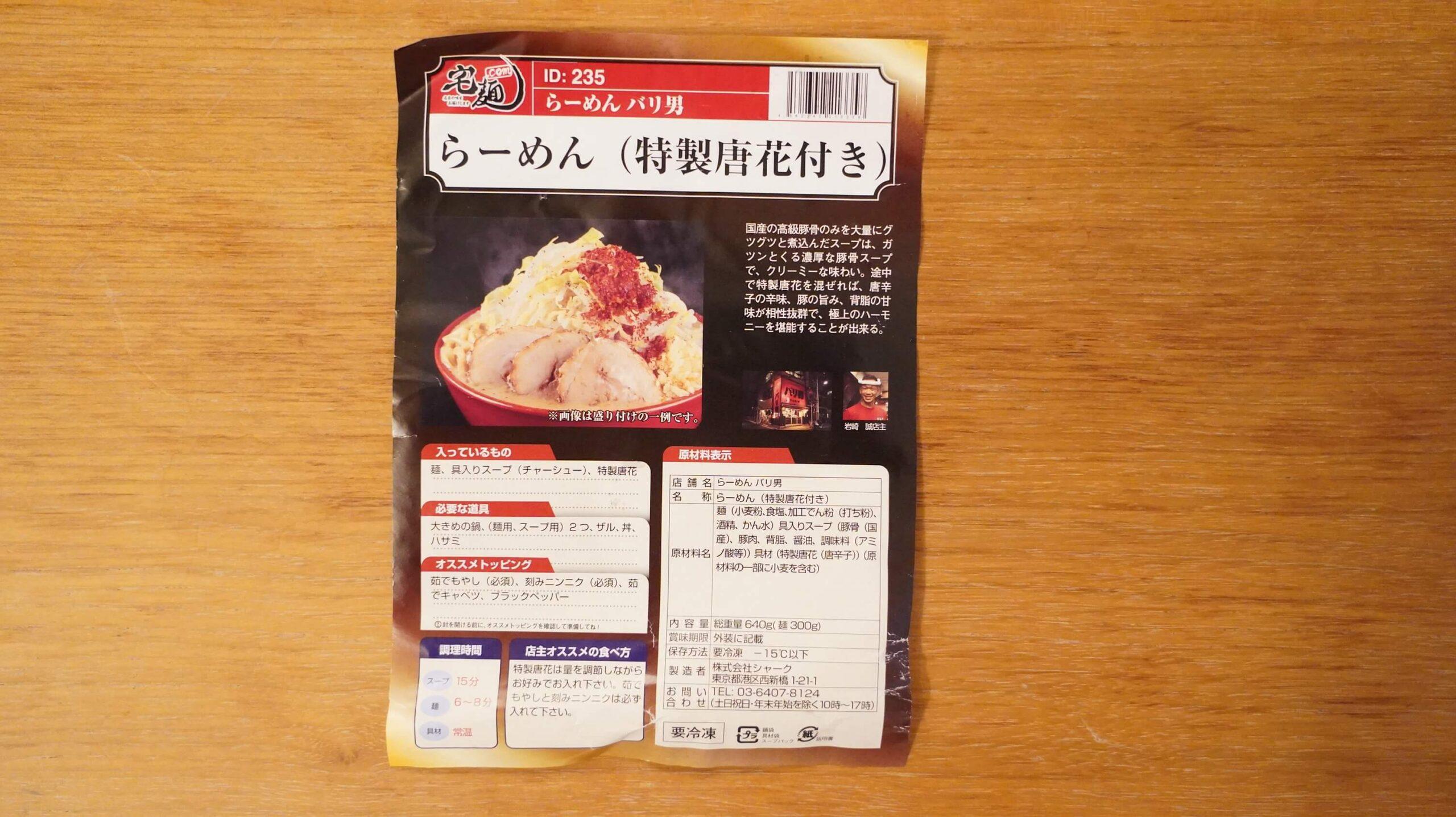 通販でお取り寄せした「バリ男」のラーメンのパンフレットの写真