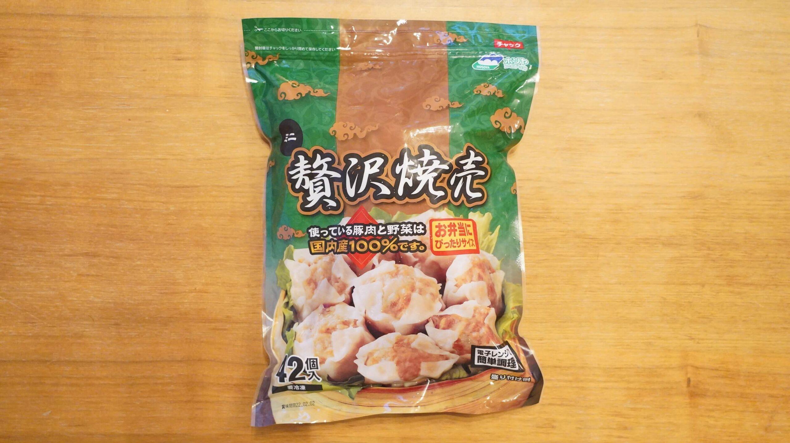 コストコのおすすめ冷凍食品「贅沢焼売」のパッケージ写真
