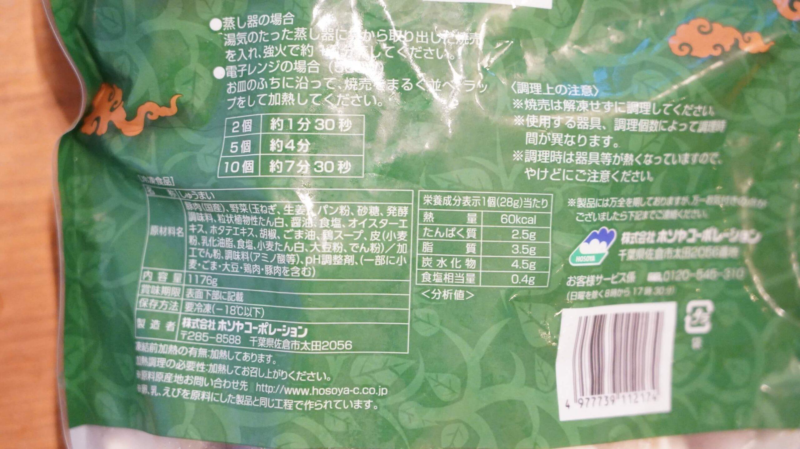 コストコのシューマイ冷凍食品「贅沢焼売」のパッケージ裏面の拡大写真