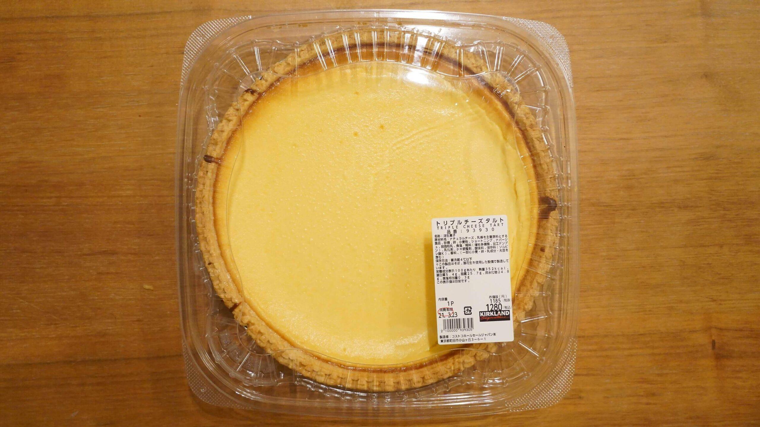 コストコのチーズケーキ「トリプルチーズタルト」のパッケージの写真