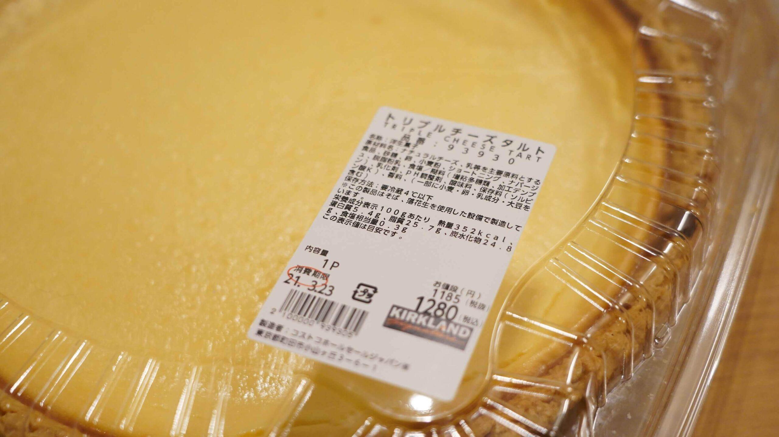 コストコのチーズケーキ「トリプルチーズタルト」の商品情報の写真