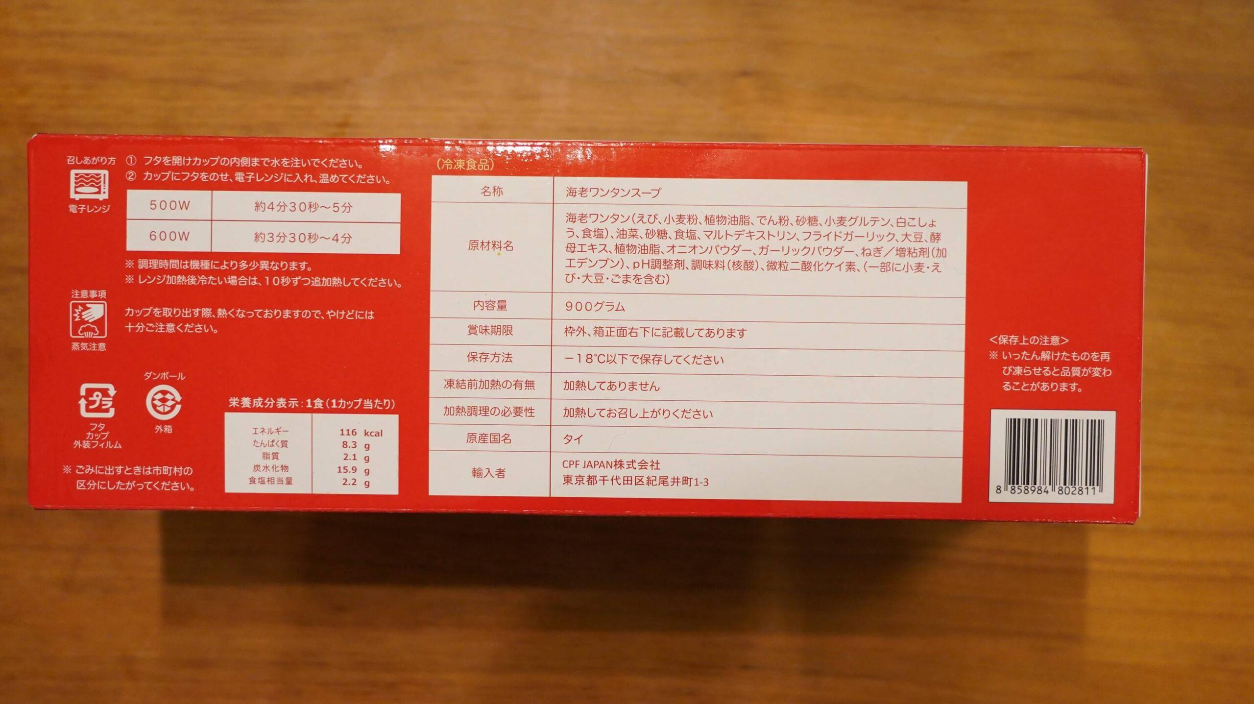 コストコの冷凍食品「海老ワンタンスープ」のパッケージ裏面の写真