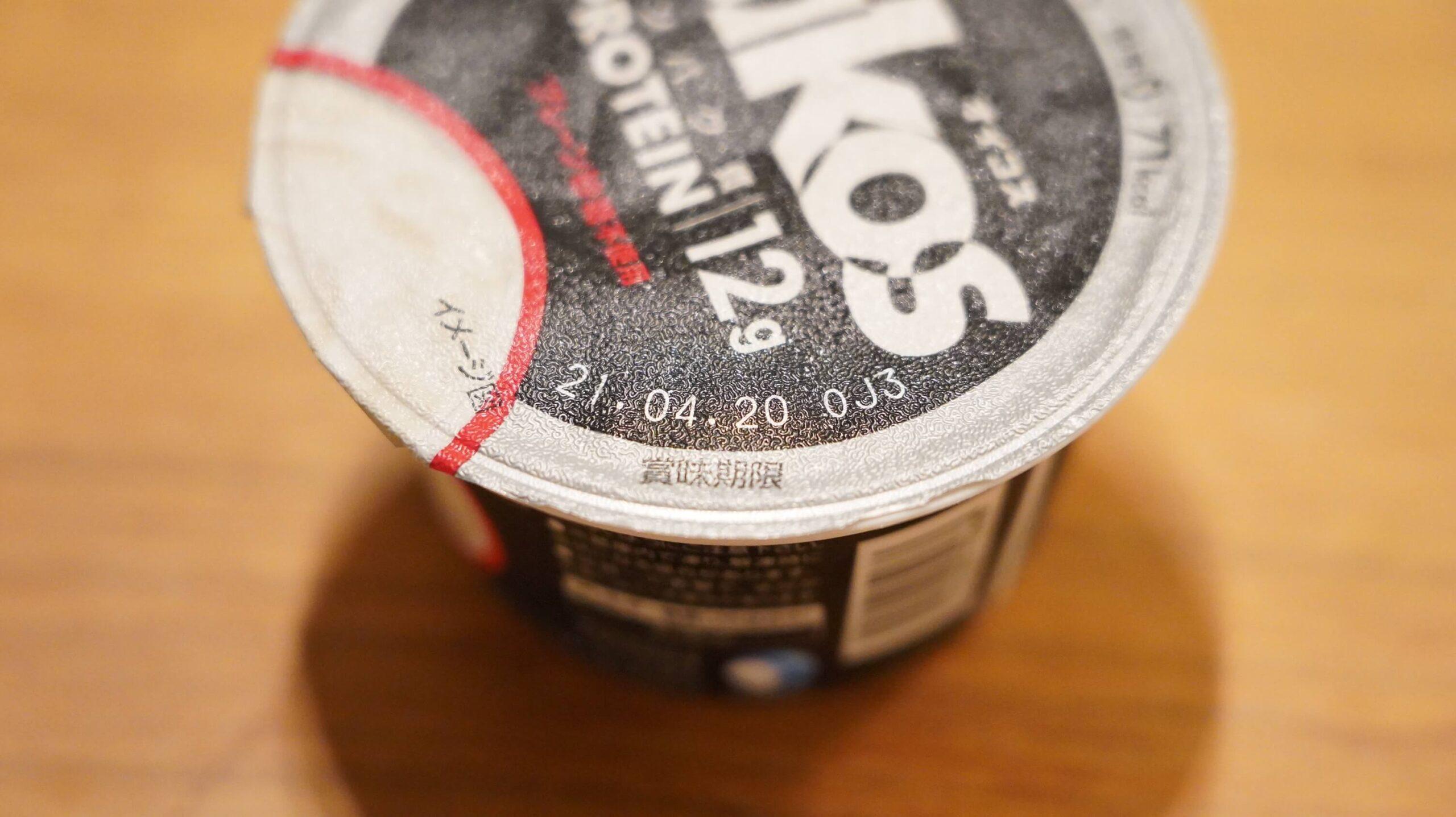 コストコで買ったオイコスのプレーン味の拡大写真