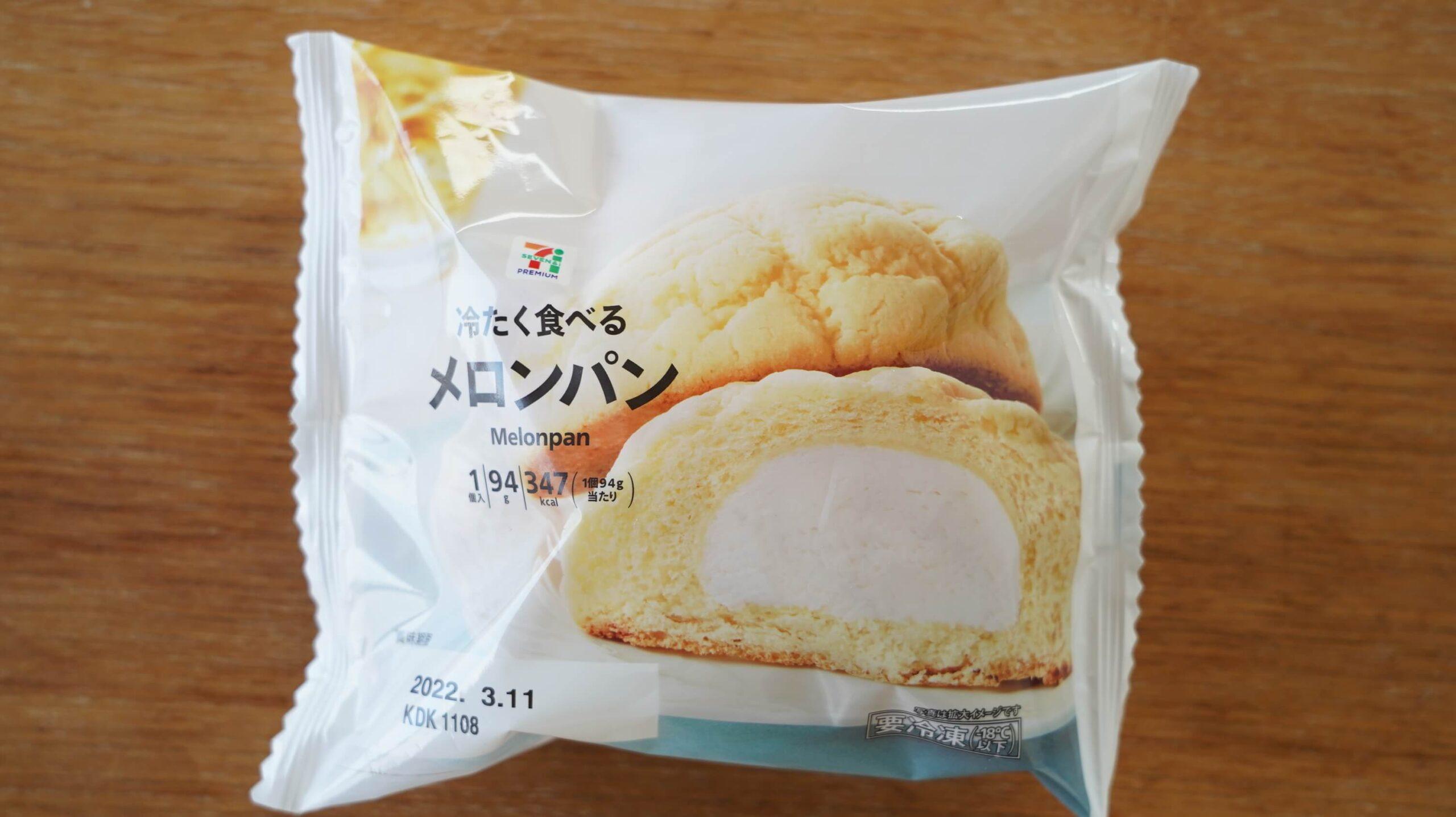 セブンイレブンの冷凍食品「冷たく食べるメロンパン」のパッケージ写真
