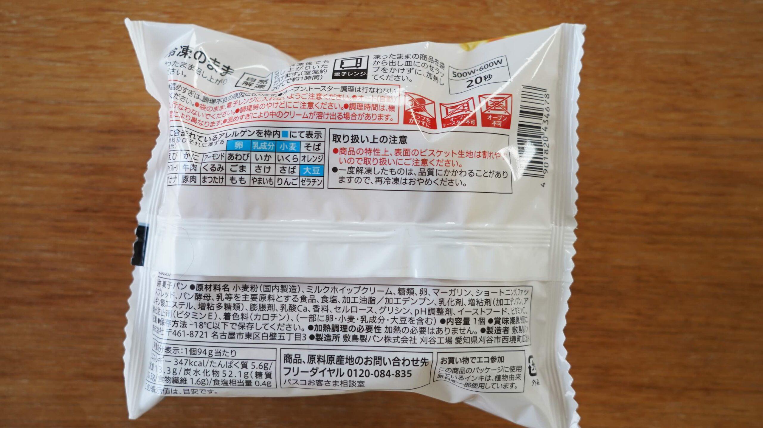 セブンイレブンの冷凍食品「冷たく食べるメロンパン」のパッケージ裏面の写真