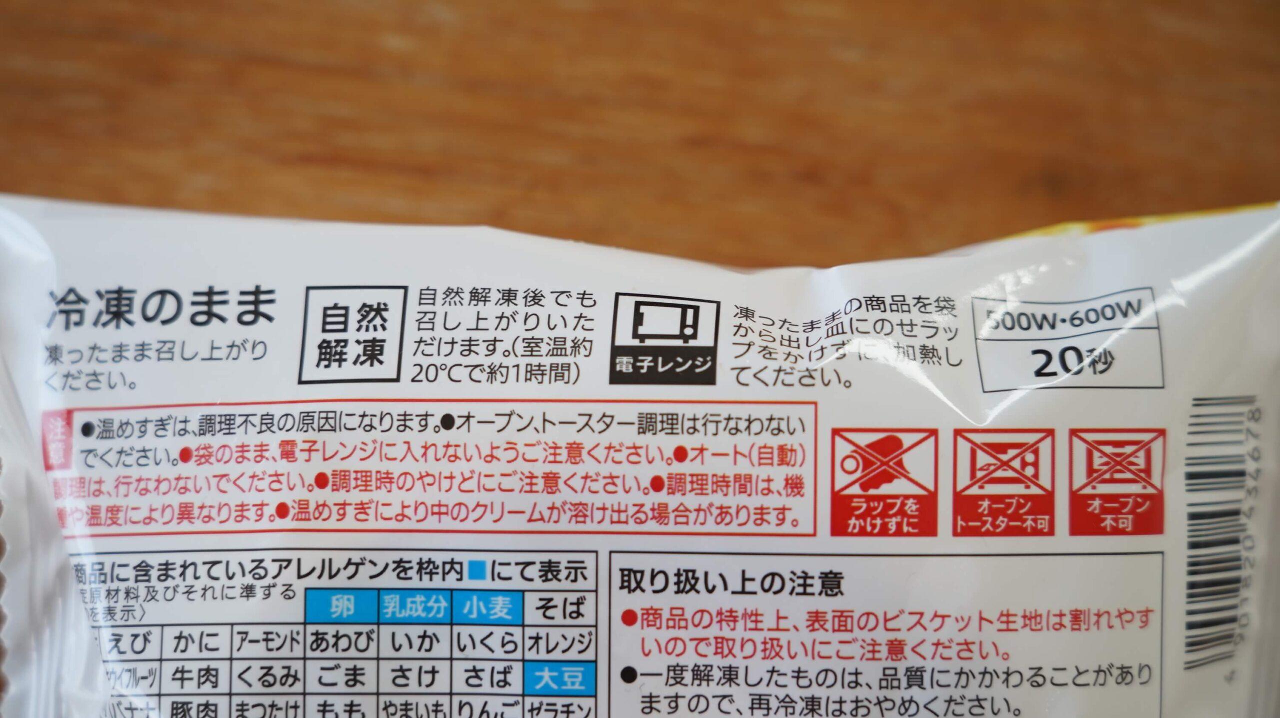 セブンイレブンの冷凍食品「冷たく食べるメロンパン」のパッケージ裏面の拡大写真