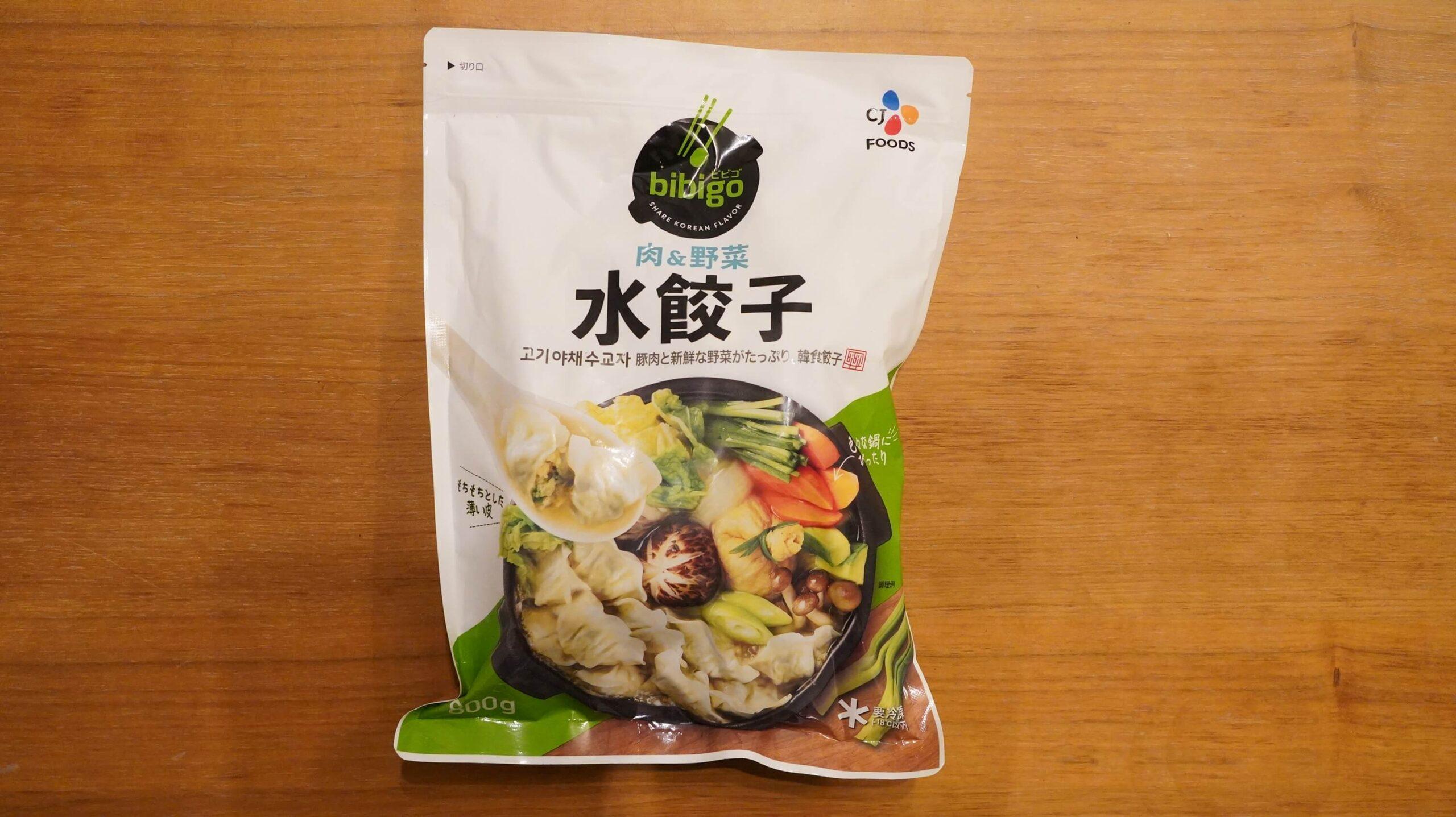 コストコの冷凍食品「ビビゴ 水餃子」のパッケージの写真