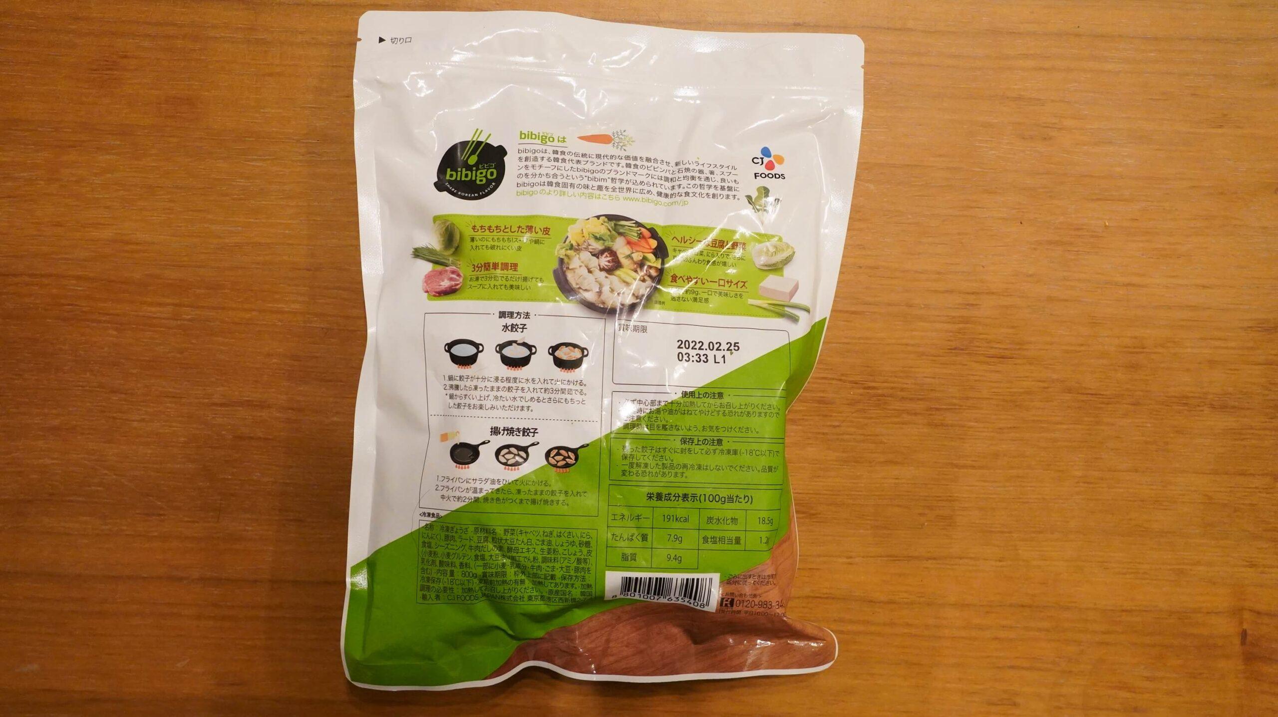 コストコの冷凍食品「ビビゴ 水餃子」のパッケージ裏面の写真