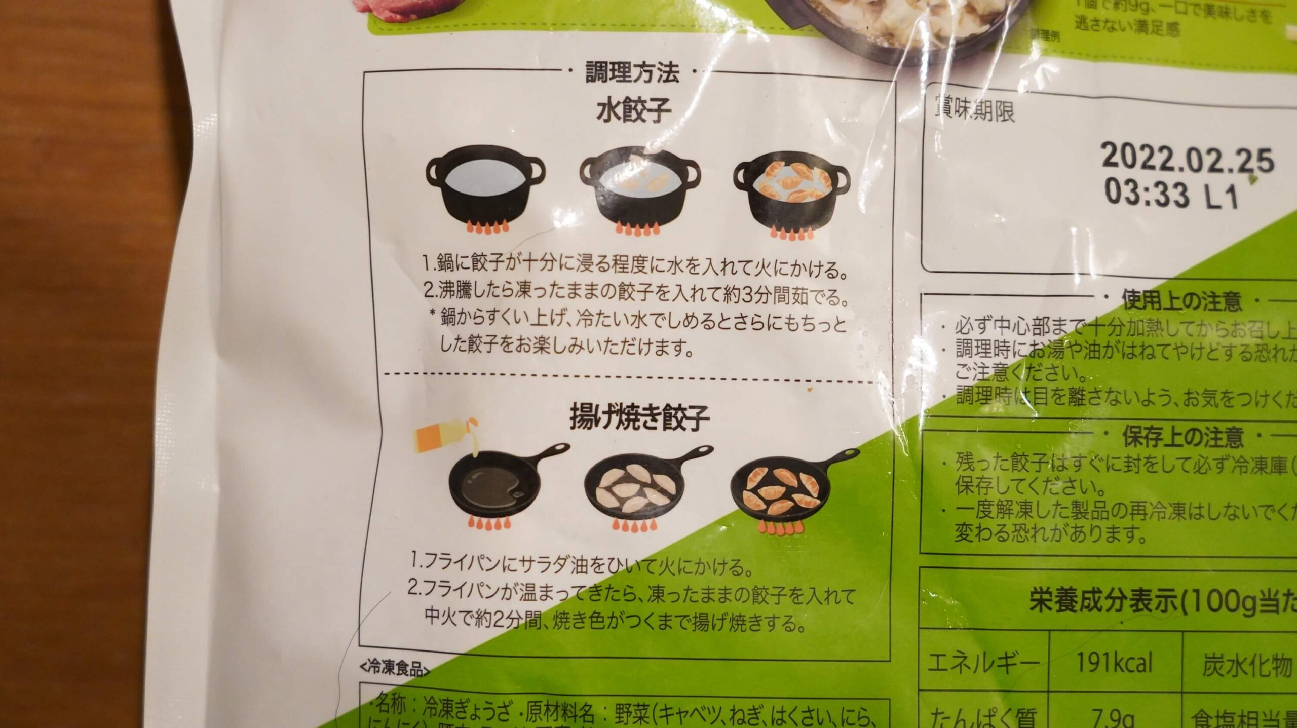 コストコの冷凍食品「bibigo 水餃子」のパッケージ裏面の作り方の写真