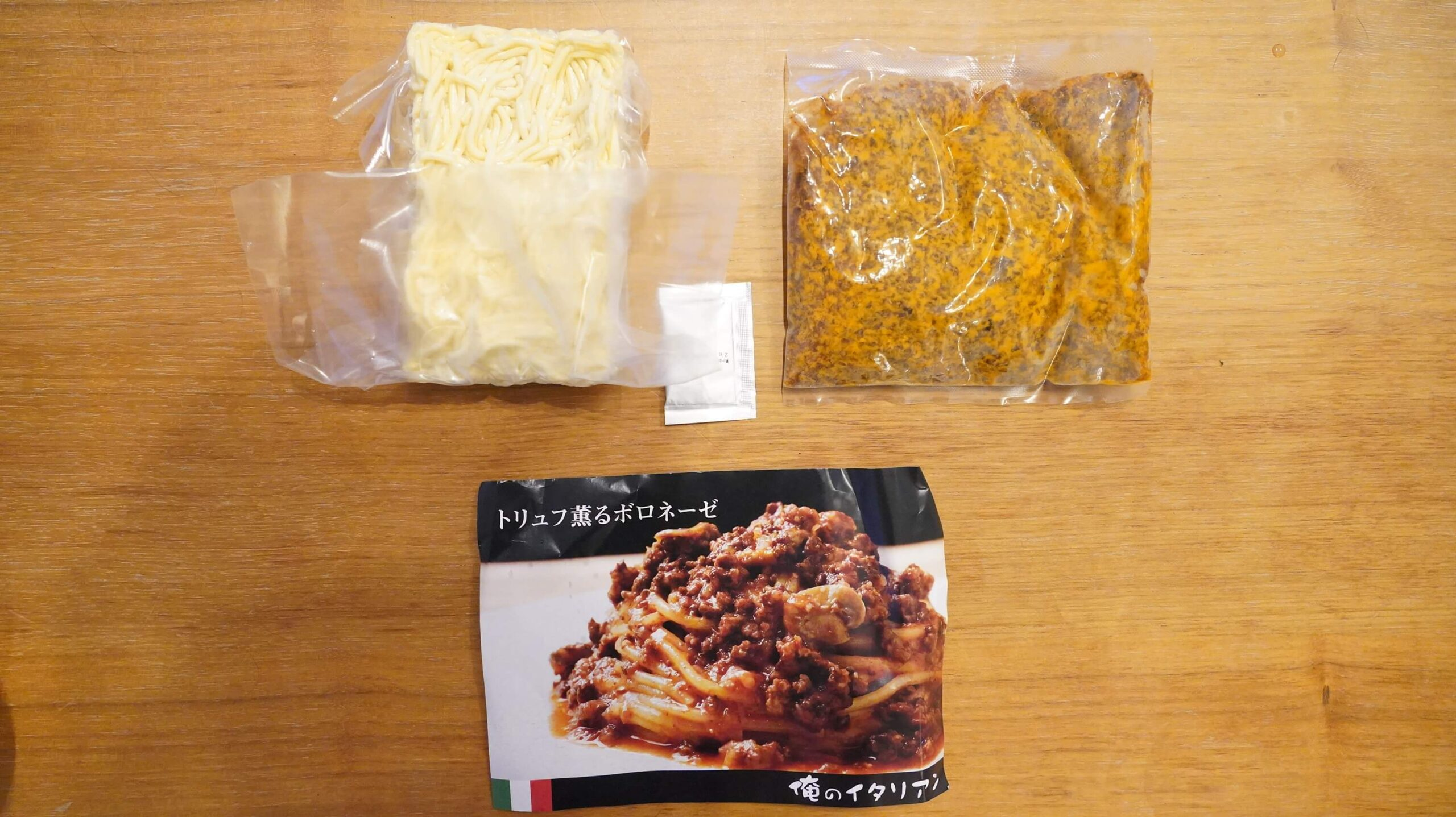 俺のイタリアンの冷凍食品「トリュフ薫るボロネーゼ」の内容物一式の写真