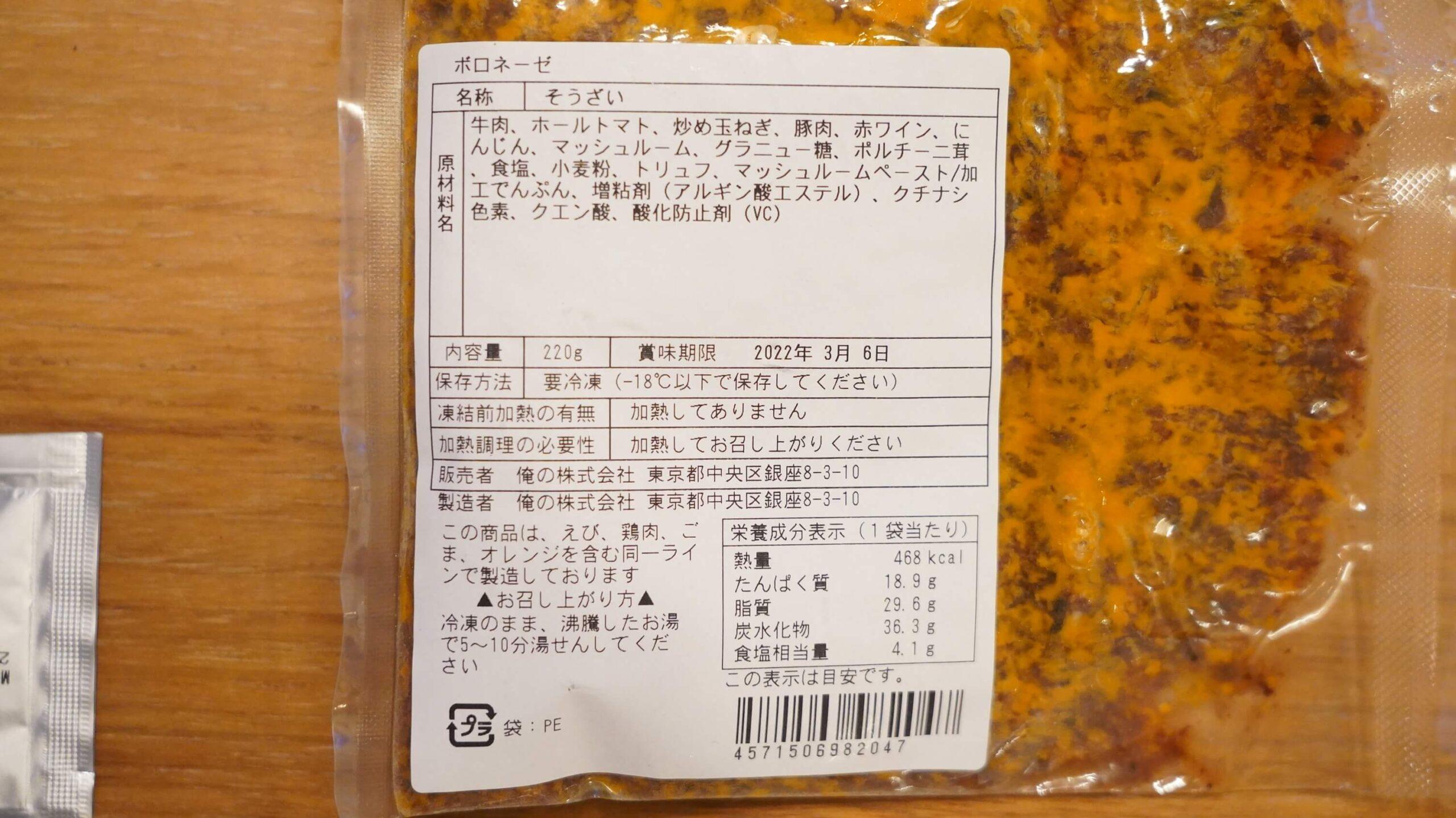 俺のイタリアンの冷凍食品「トリュフ薫るボロネーゼ」のソースのパッケージ裏面の写真