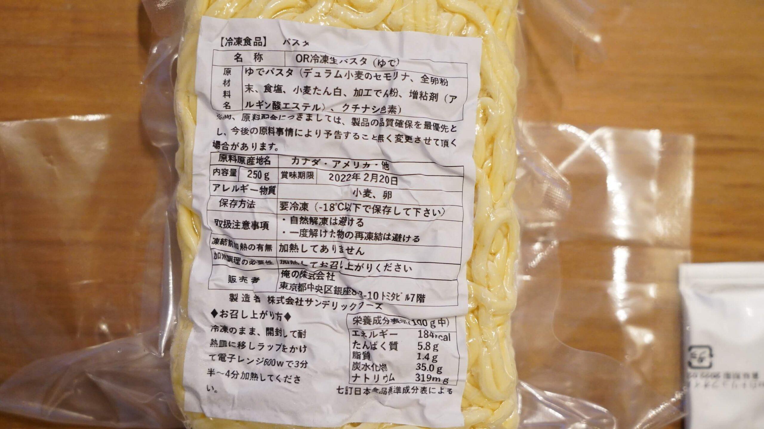 俺のイタリアンの冷凍食品「トリュフ薫るボロネーゼ」のパスタのパッケージの裏面の写真