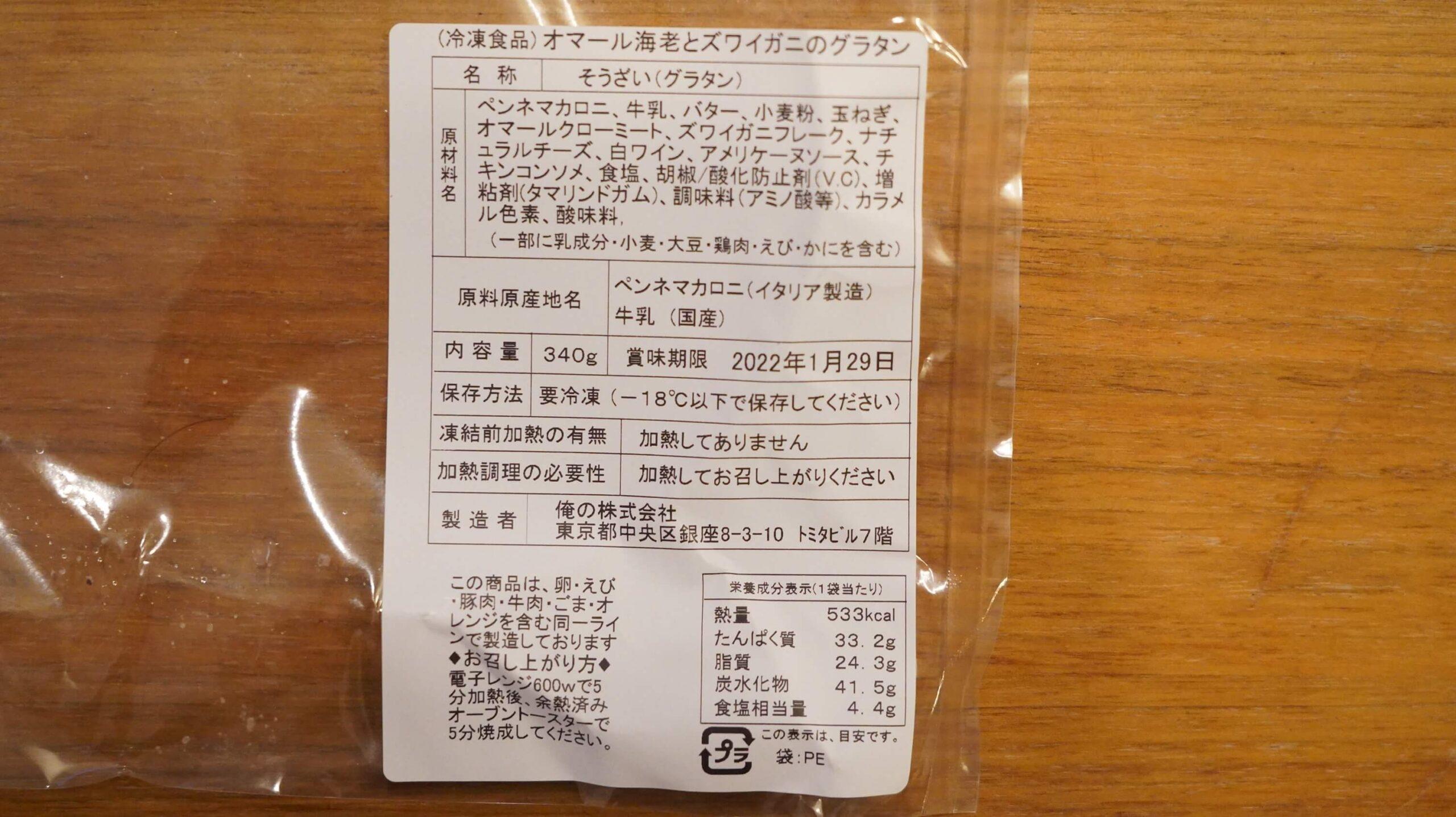 俺のフレンチの冷凍食品「オマール海老とズワイガニのペンネグラタン」のパッケージ裏面の写真