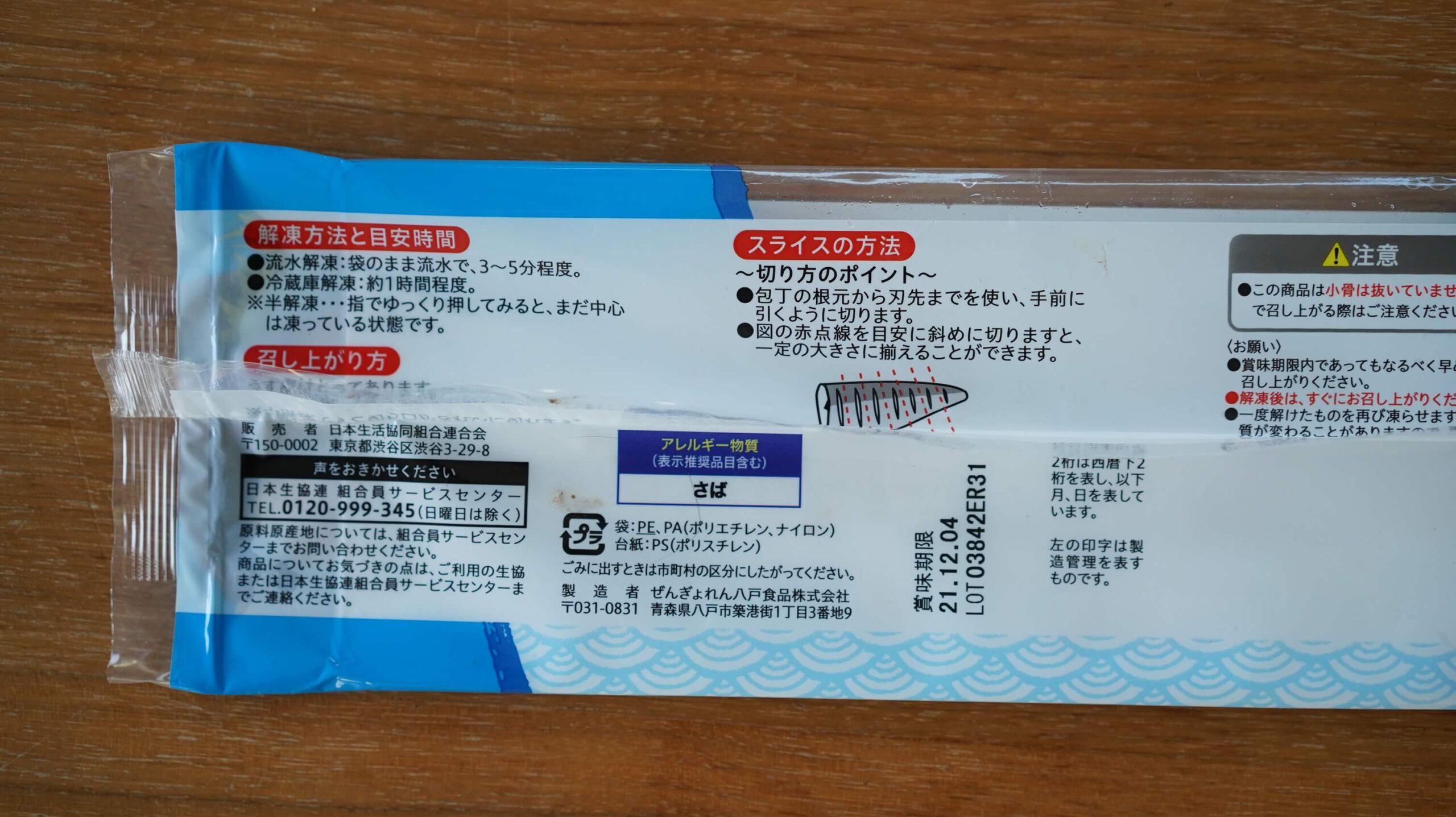 生協(コープ)の冷凍食品「国産素材・しめさば」のパッケージ裏面の写真