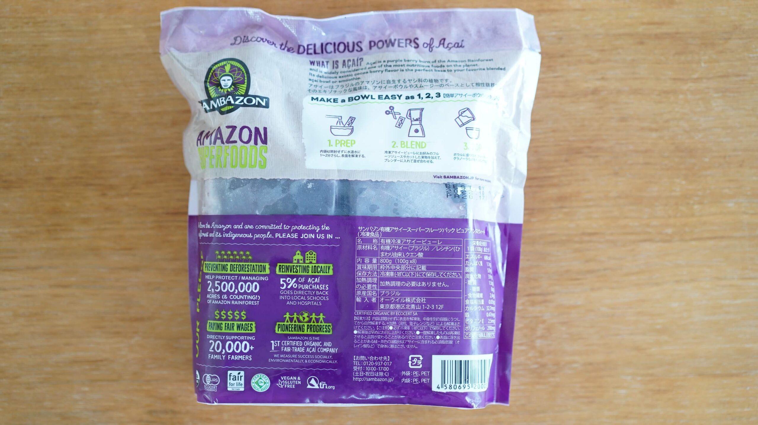 コストコの冷凍食品アサイー「サンバゾン・アサイースムージーパック」のパッケージ裏面の写真