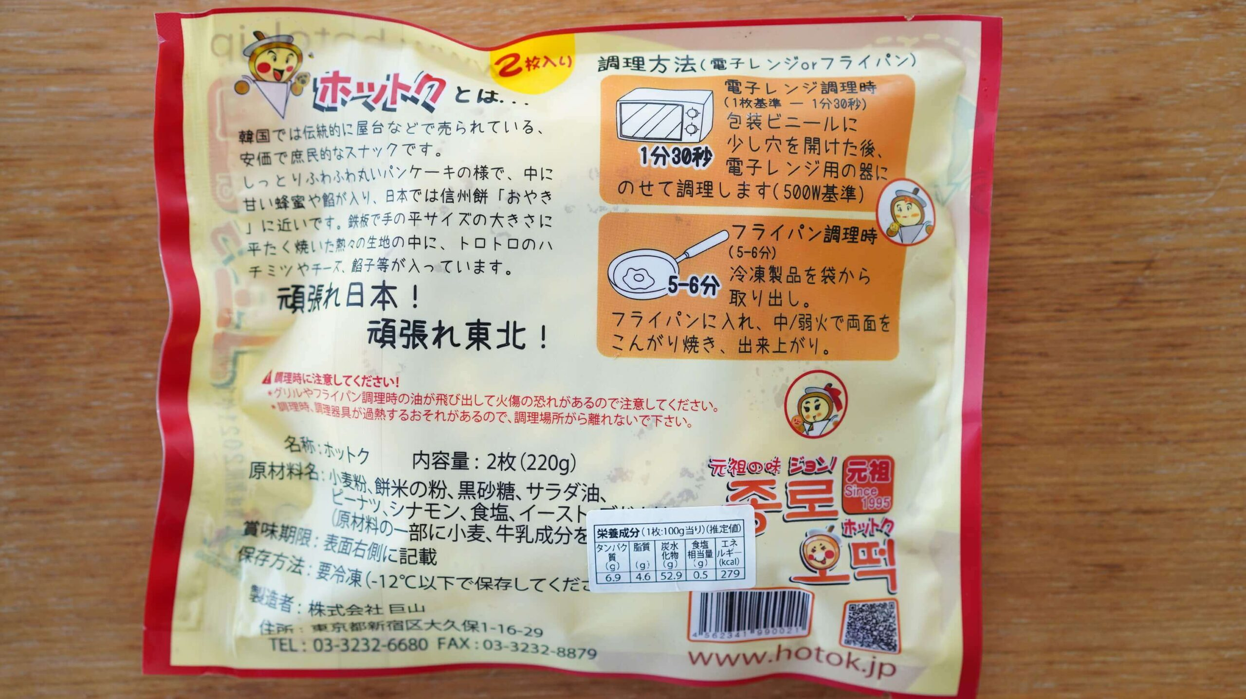 新大久保の人気店「ジョンノ・ホットク」のお取り寄せ用「冷凍ホットク」のパッケージ裏面の写真