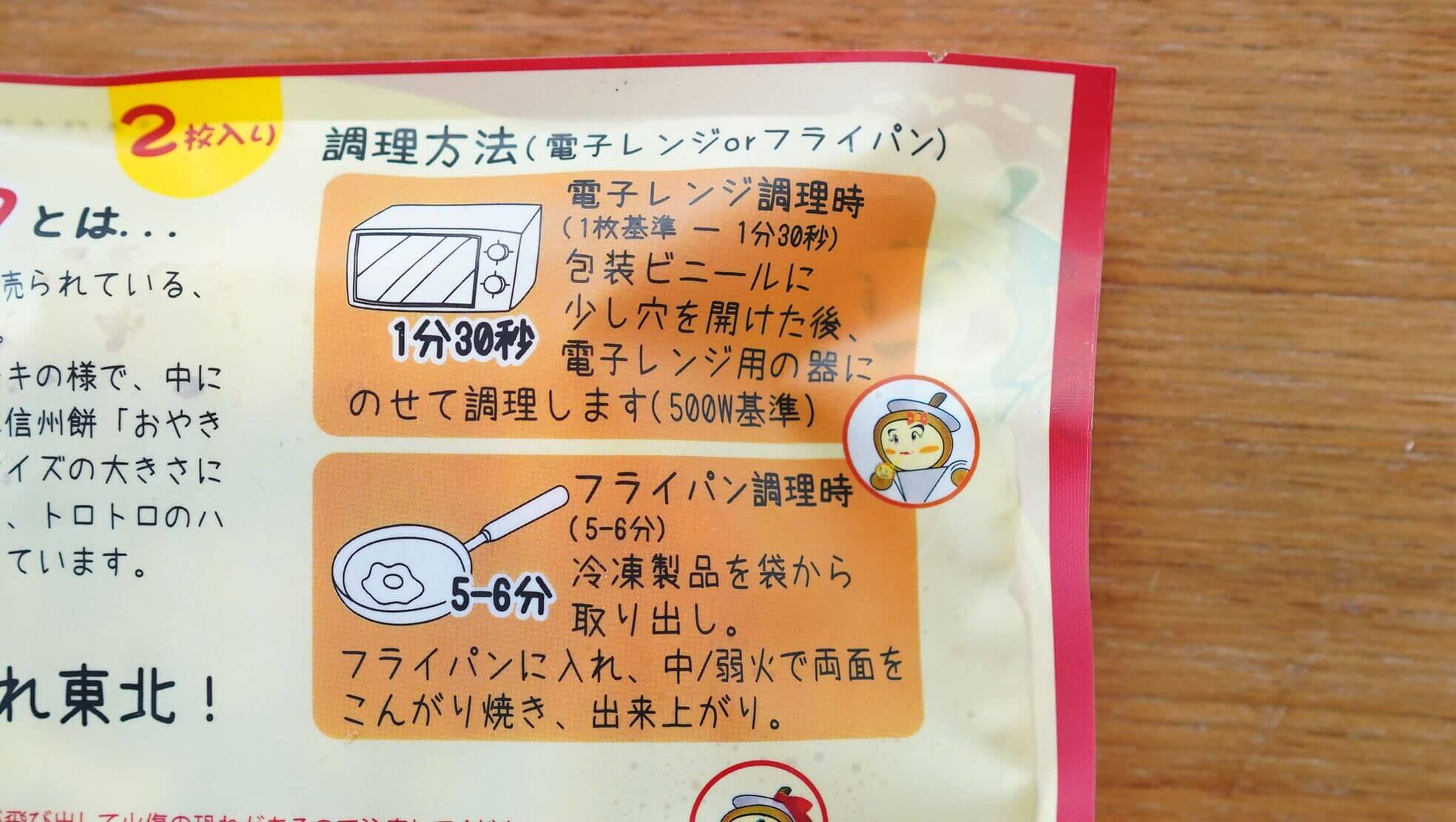 新大久保の人気店「ジョンノ・ホットク」のお取り寄せ用「冷凍ホットク」のパッケージ裏面の調理方法の写真
