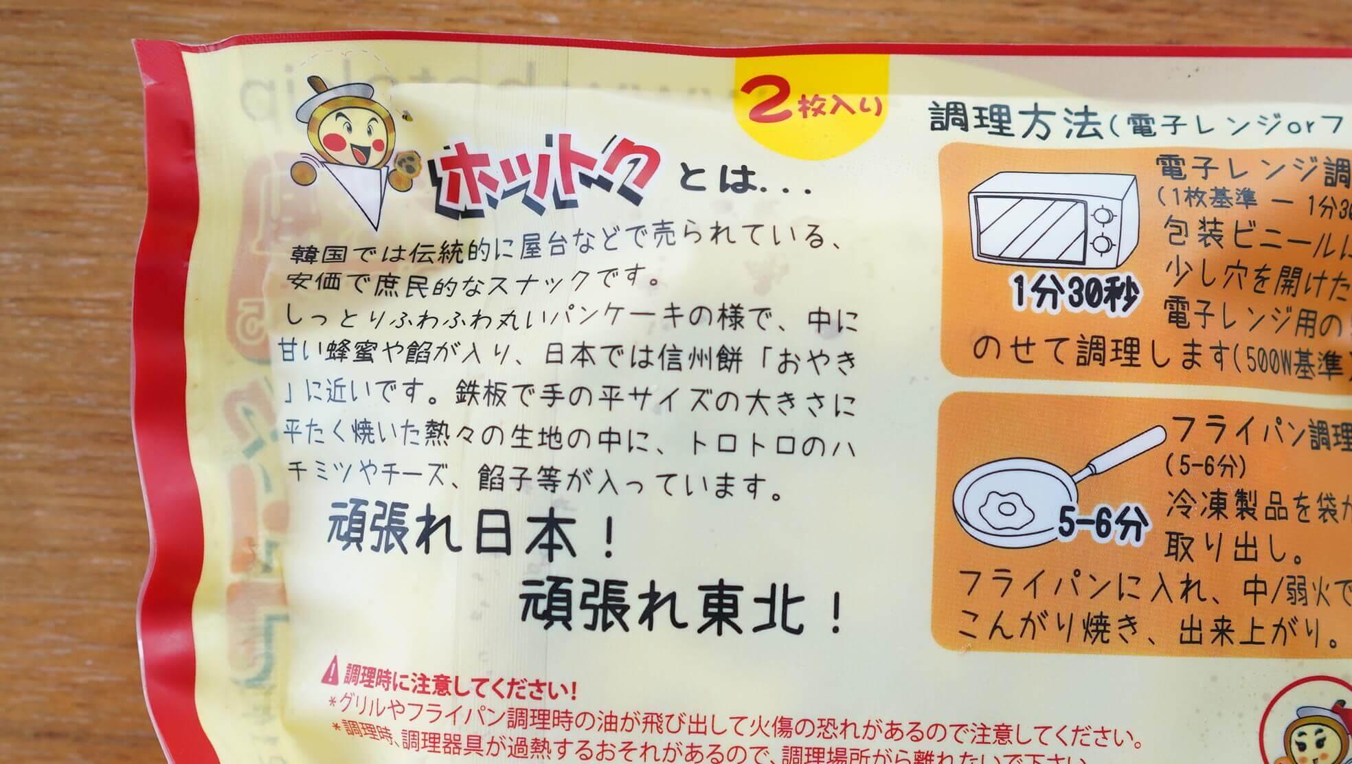 新大久保の人気店「ジョンノ・ホットク」のお取り寄せ用「冷凍ホットク」のパッケージ裏面の「ホットクとは?」の説明文の写真