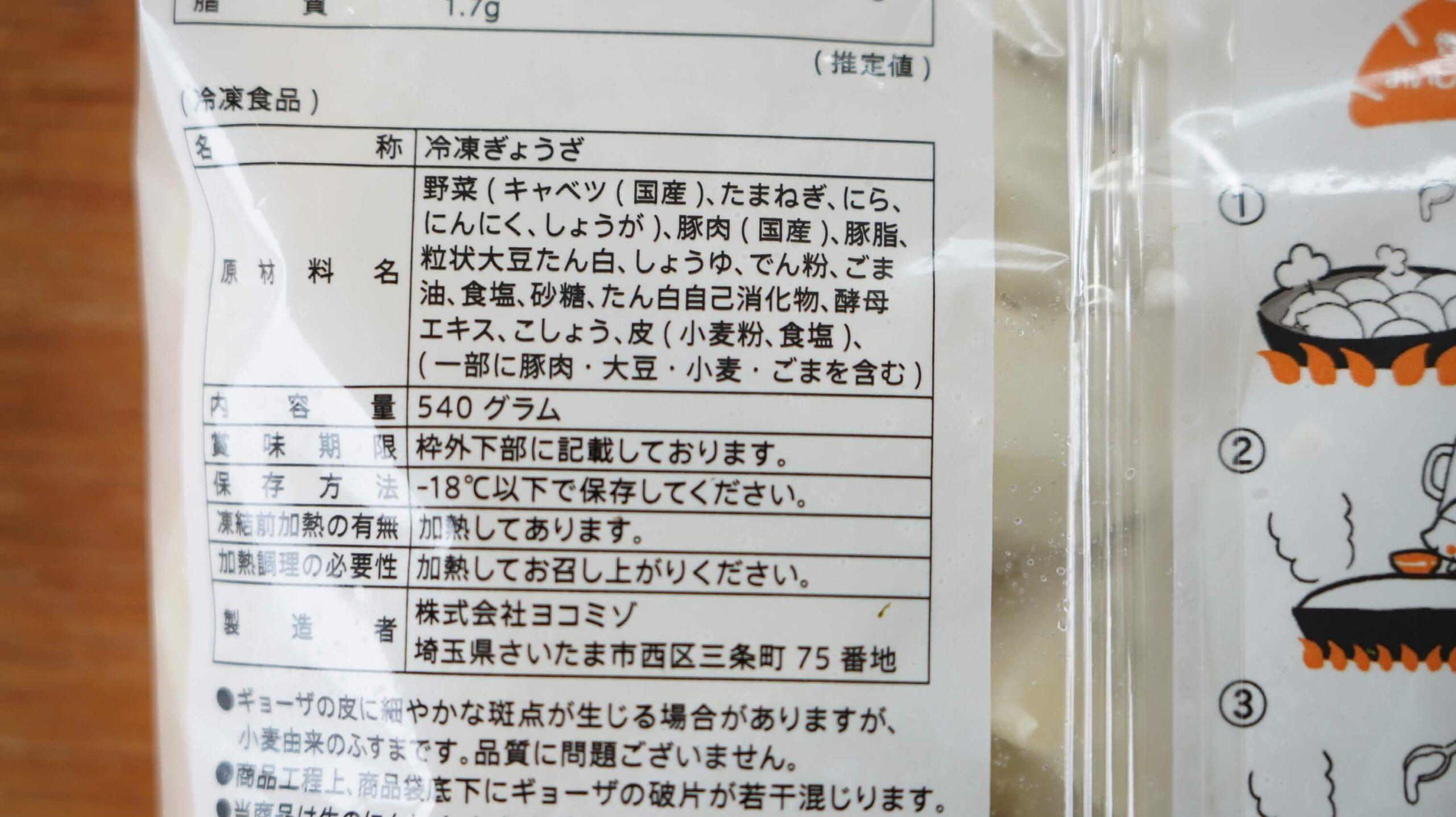 生協宅配限定の冷凍餃子「香港ギョーザ」のパッケージ裏面の原材料名の写真