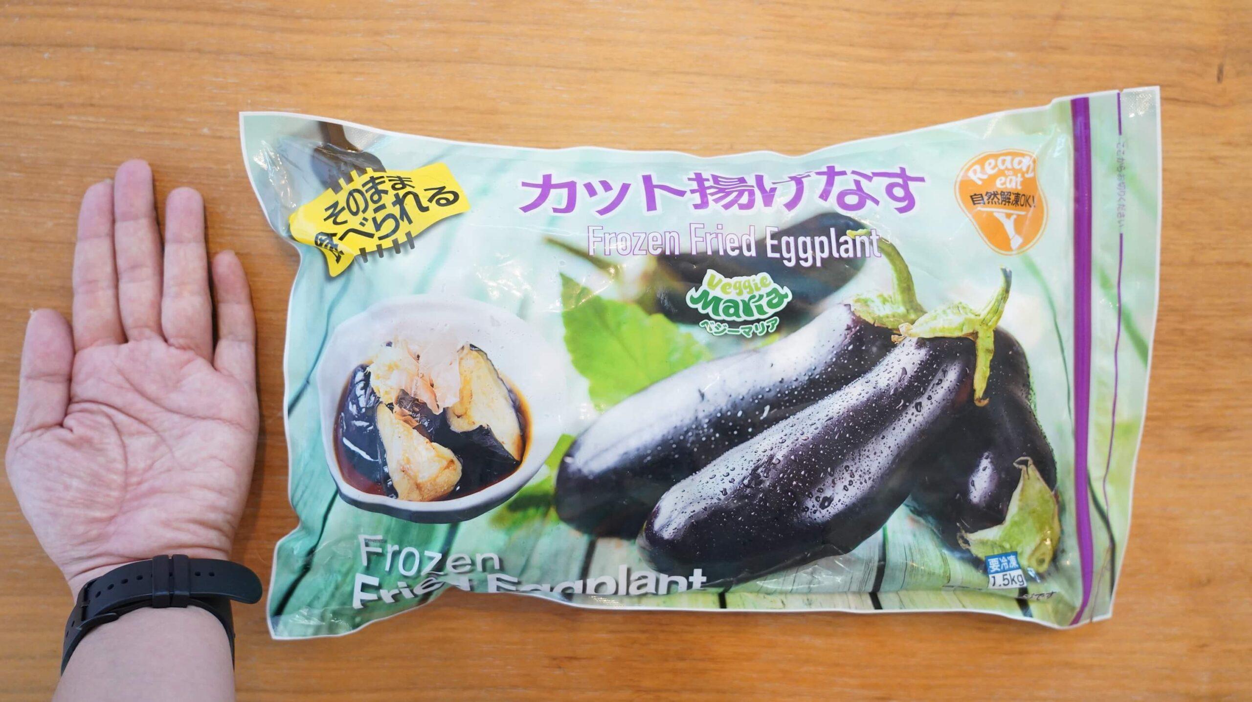 コストコの冷凍食品「カット揚げなす」のパッケージと手の大きさを比較している写真