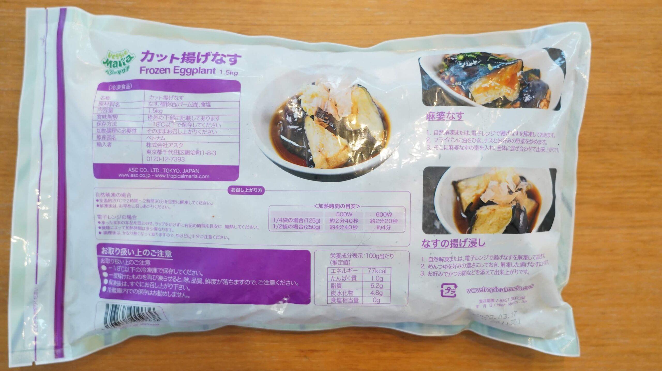 コストコの冷凍食品「カット揚げなす」のパッケージ裏面の写真