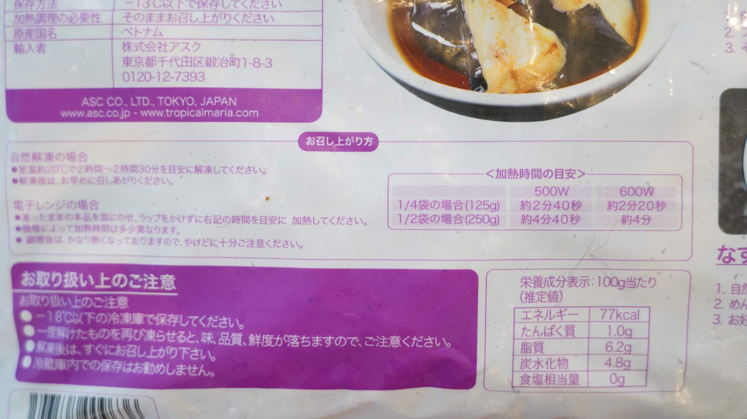 コストコの冷凍食品「カット揚げなす」のパッケージ裏面の拡大写真