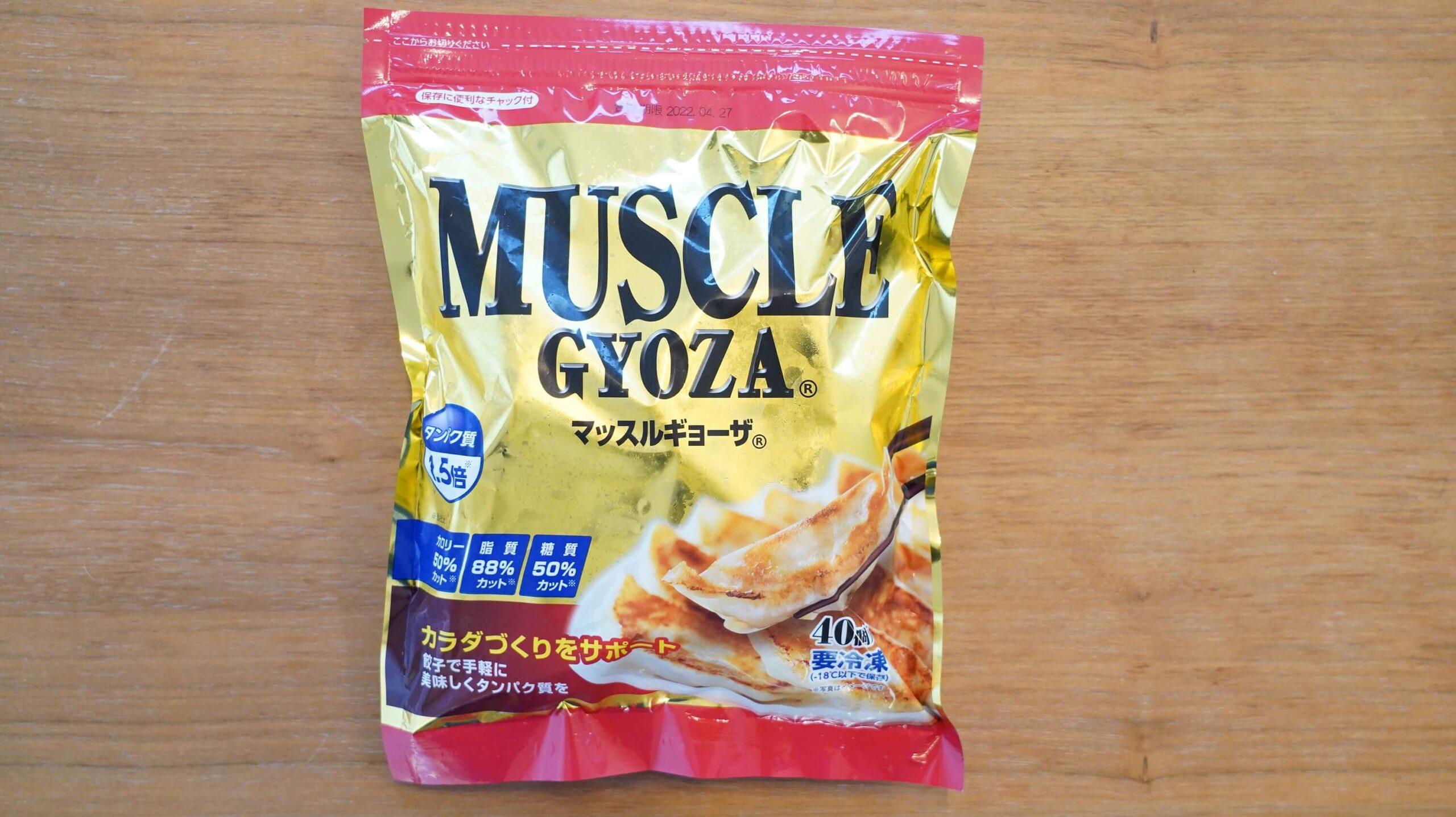 冷凍食品「マッスル餃子」のパッケージ写真