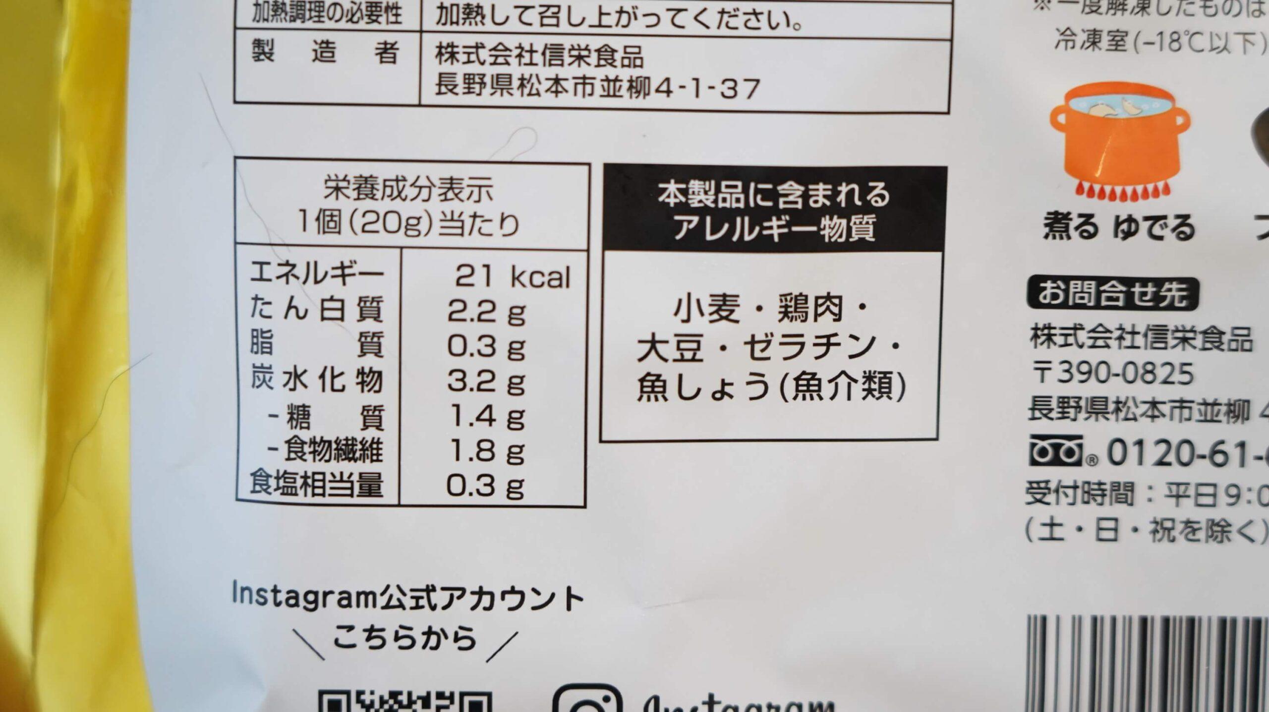 冷凍食品「マッスル餃子」のパッケージ裏面の栄養成分表示の写真