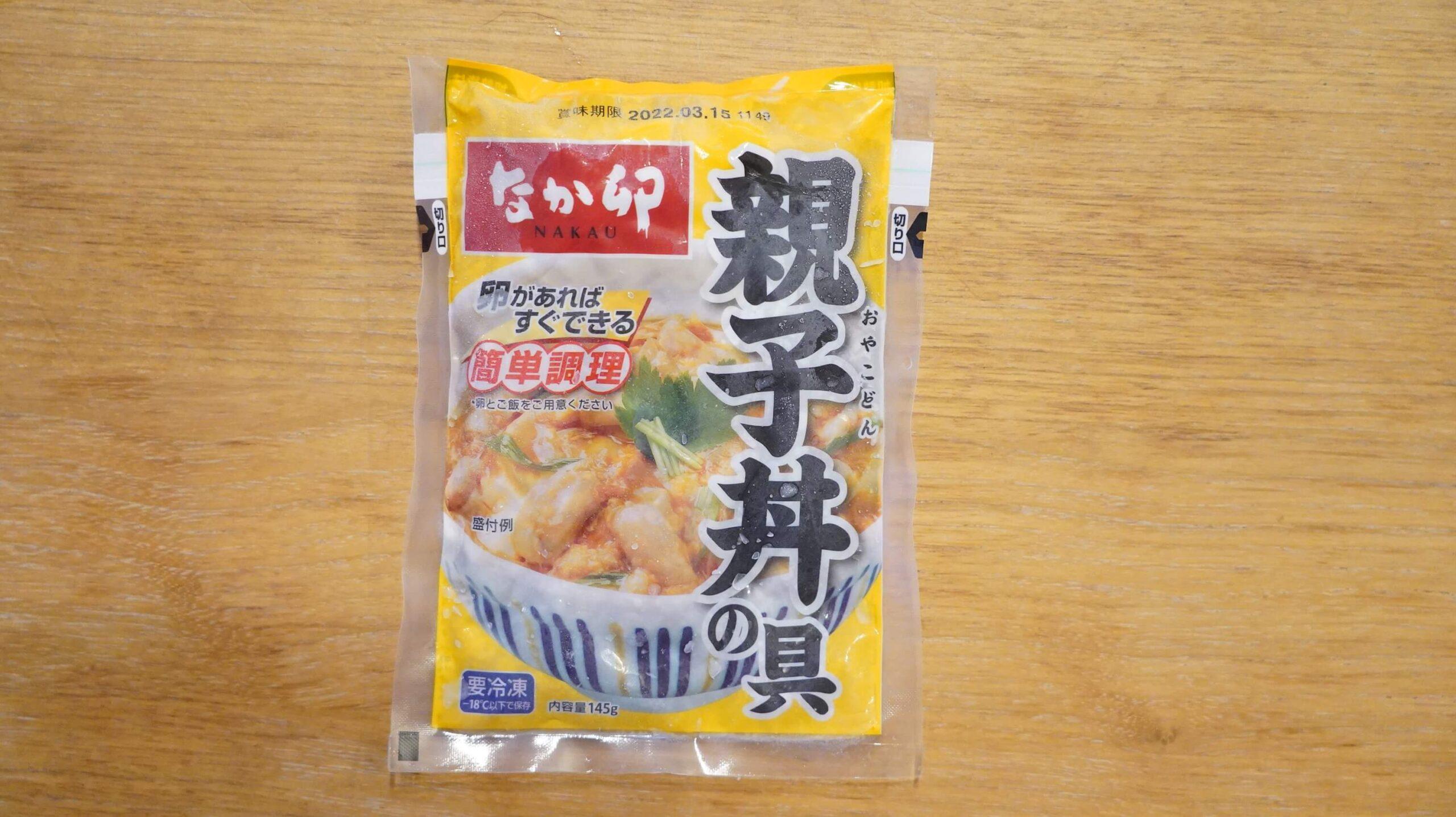 通販でネット注文した「なか卯」の冷凍食品「親子丼の具」のパッケージの写真