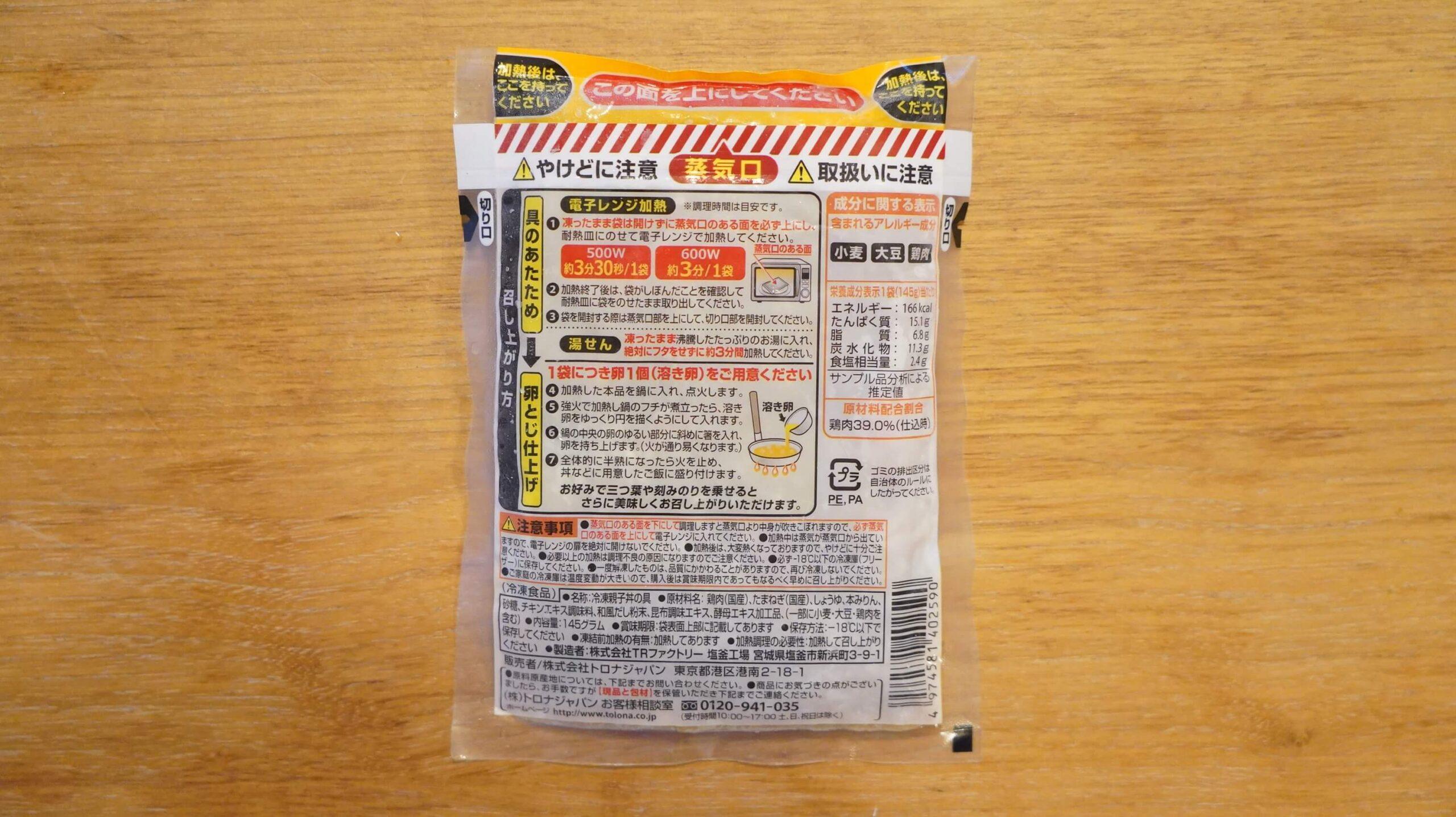 通販でネット注文した「なか卯」の冷凍食品「親子丼の具」のパッケージ裏面の写真