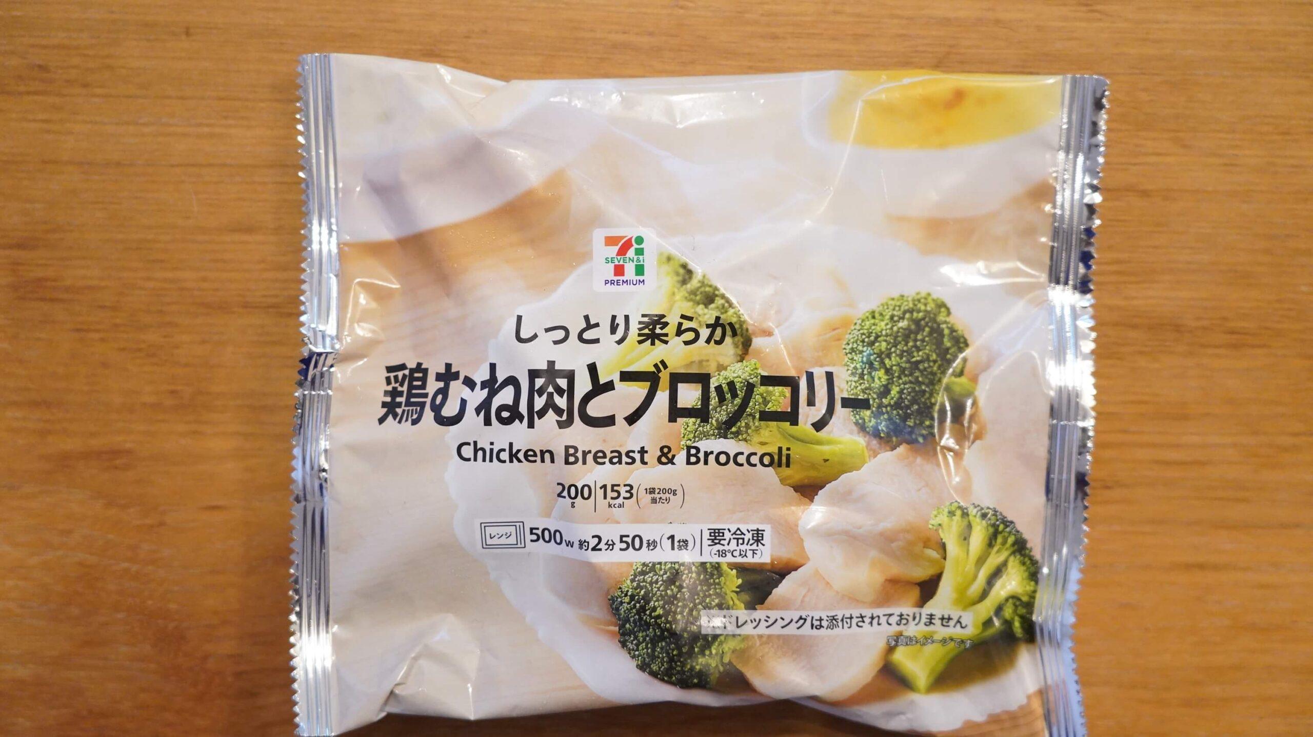 セブンイレブンの冷凍食品「鶏むね肉とブロッコリー」のパッケージの写真