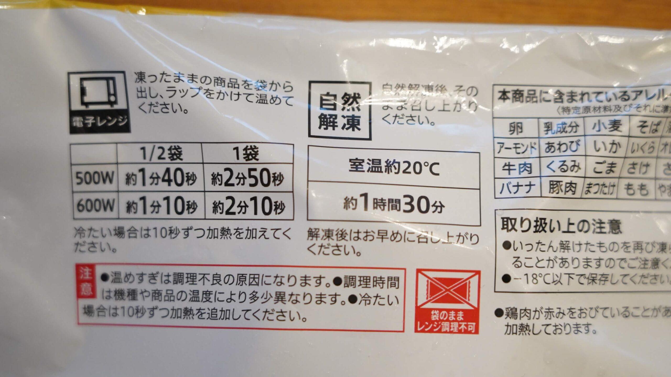 セブンイレブンの冷凍食品「鶏むね肉とブロッコリー」のパッケージ裏面の調理方法の説明の写真