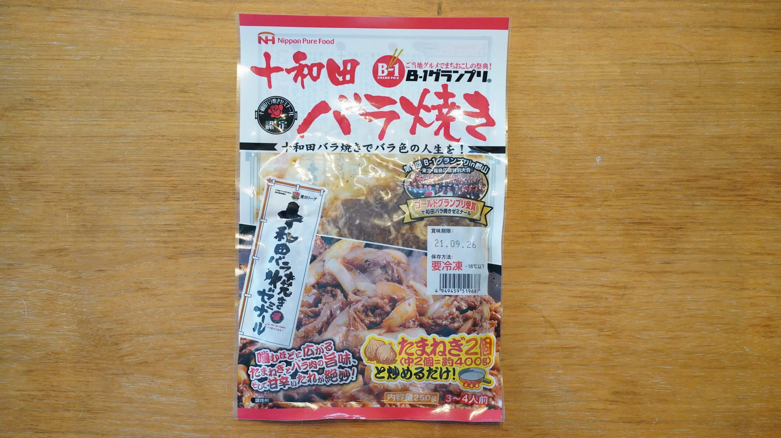 青森のB級グルメ「十和田バラ焼き」の冷凍食品のパッケージ写真