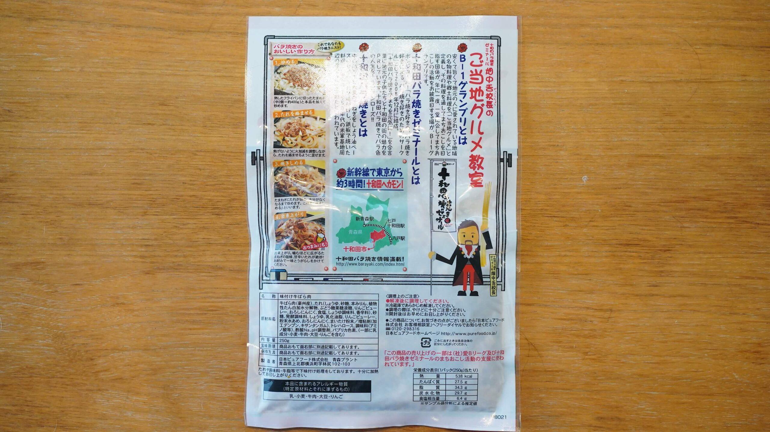 青森のB級グルメ「十和田バラ焼き」の冷凍食品のパッケージ裏面の写真