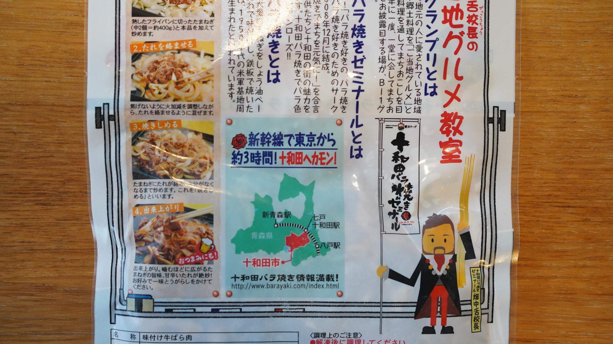 青森のB級グルメ「十和田バラ焼き」の冷凍食品のパッケージ裏面を拡大した写真