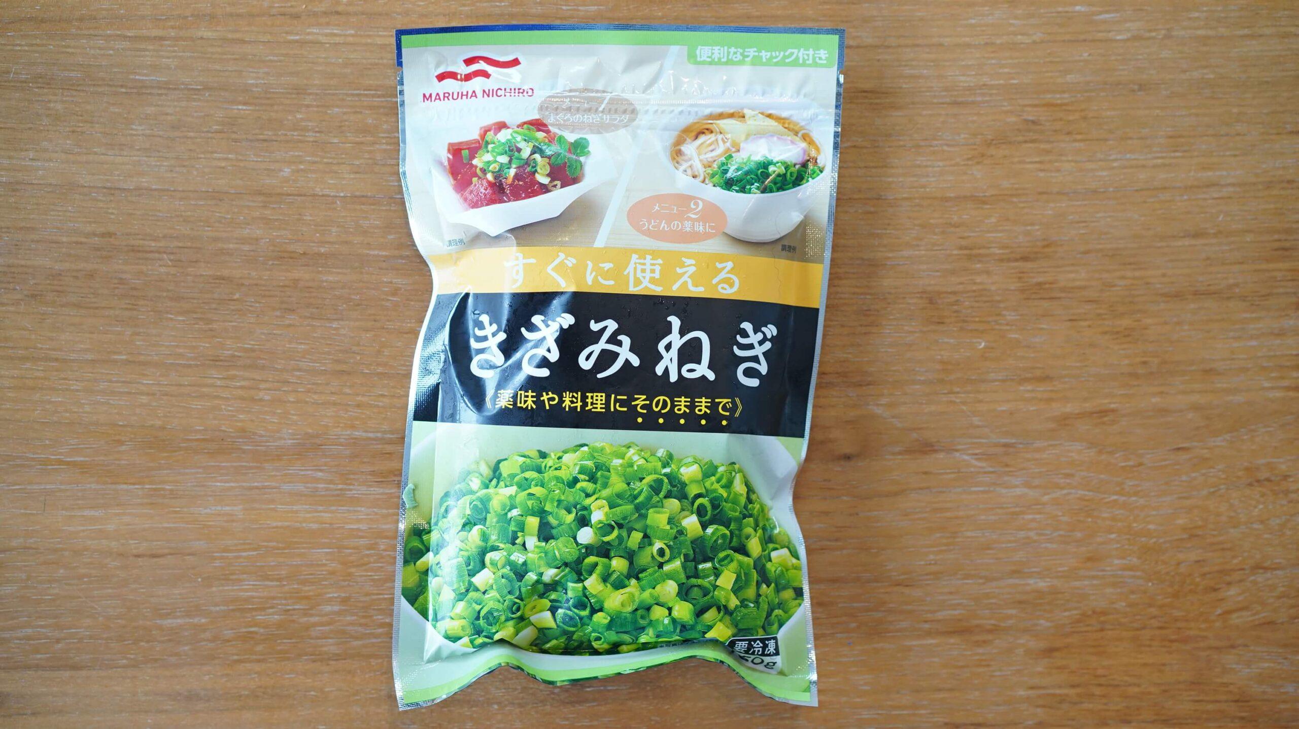 マルハニチロの冷凍食品「すぐに使える・きざみねぎ」のパッケージ写真