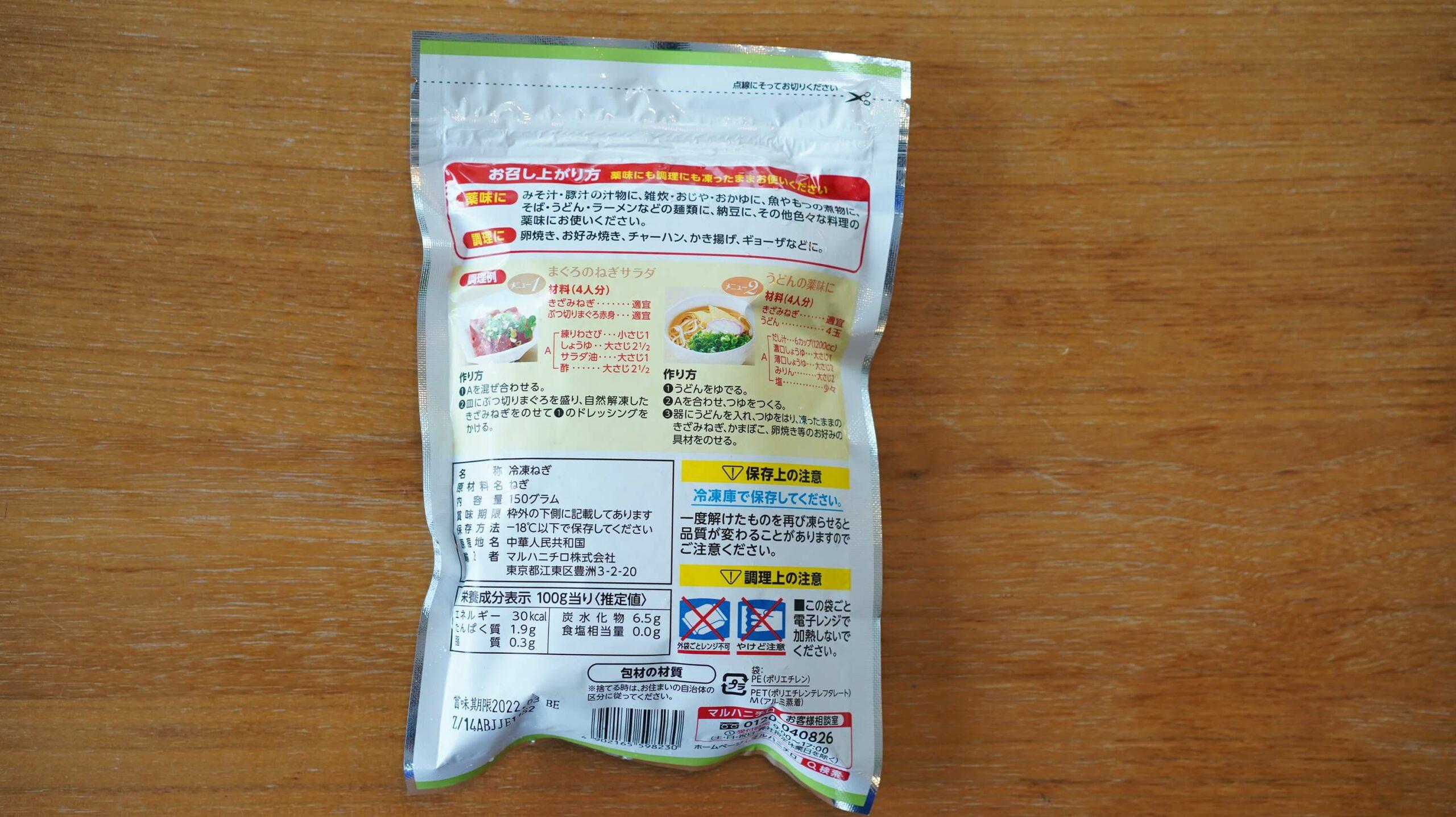 マルハニチロの冷凍食品「すぐに使える・きざみねぎ」のパッケージ裏面の写真