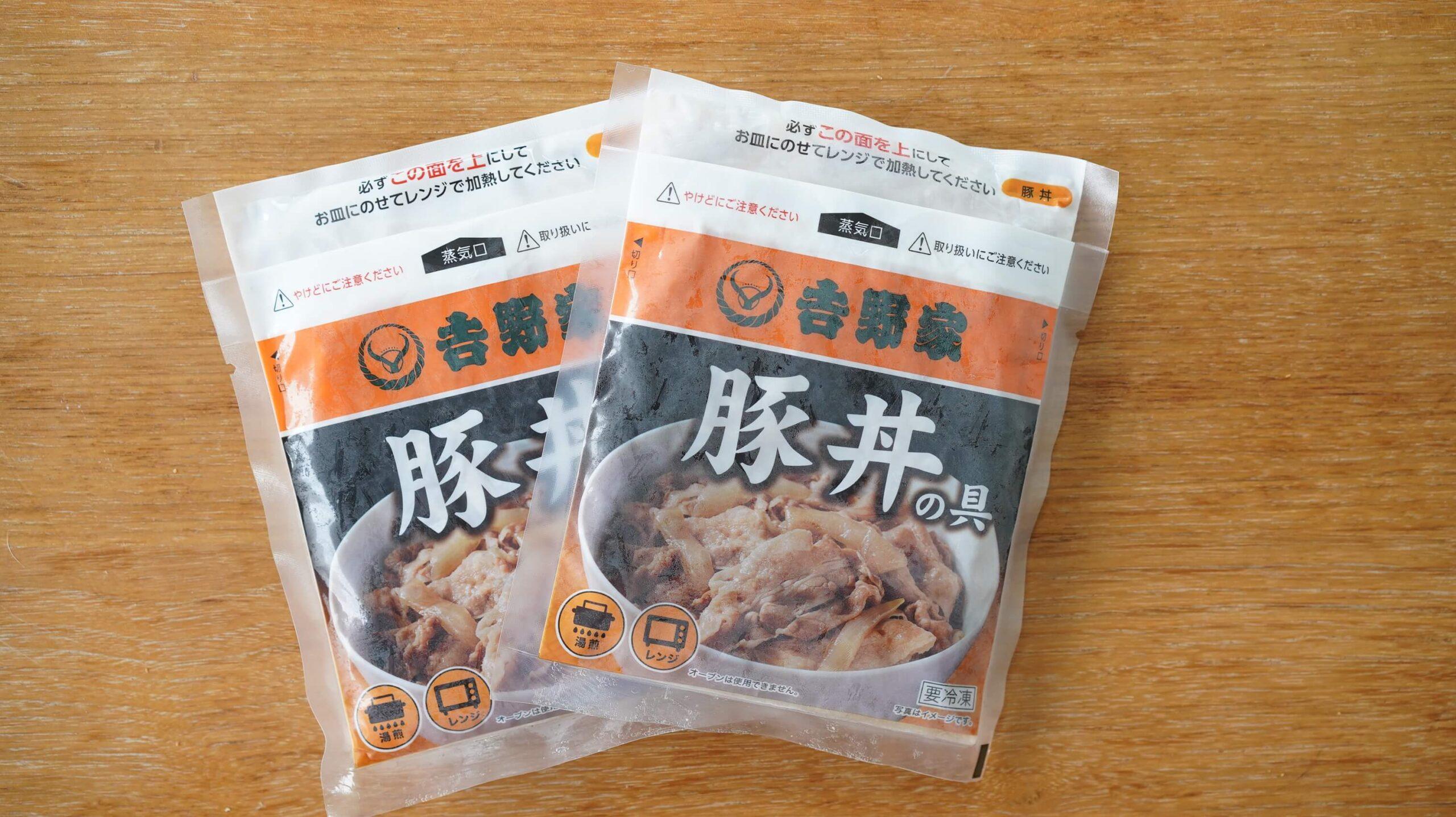 吉野家の冷凍食品「豚丼」のパッケージを2つ並べた写真