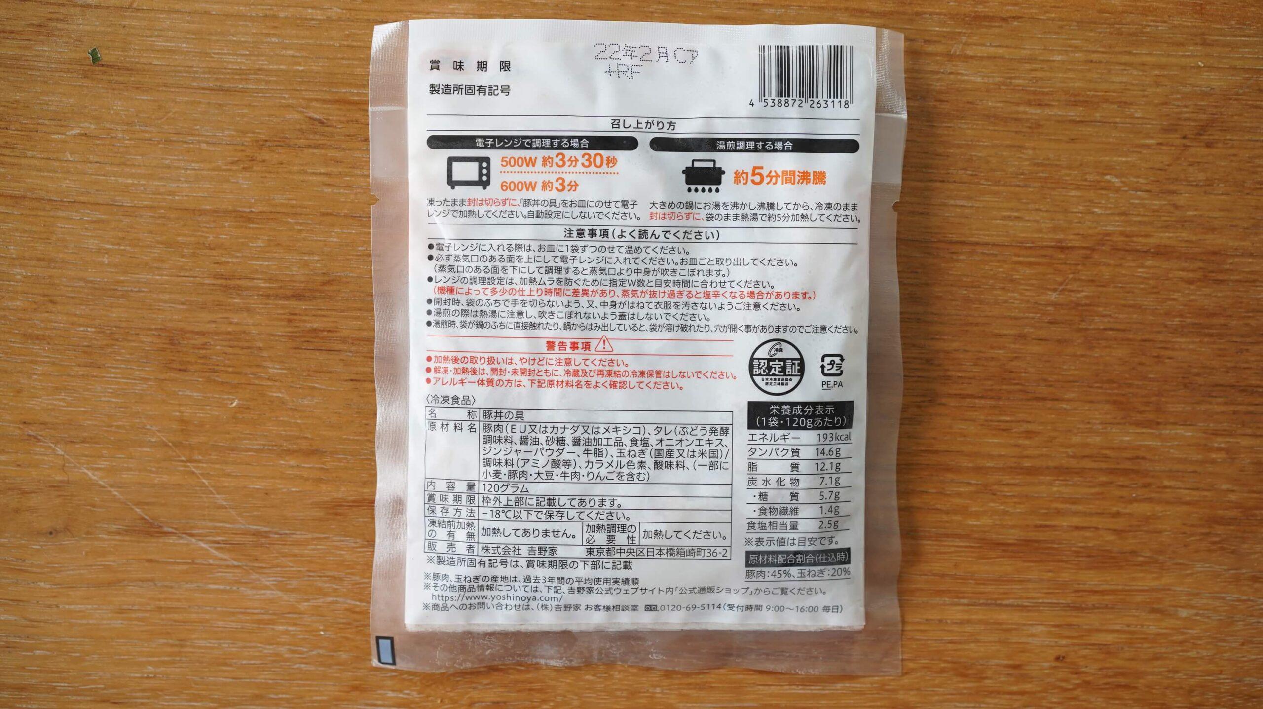 吉野家の冷凍食品「豚丼」のパッケージ裏面の写真