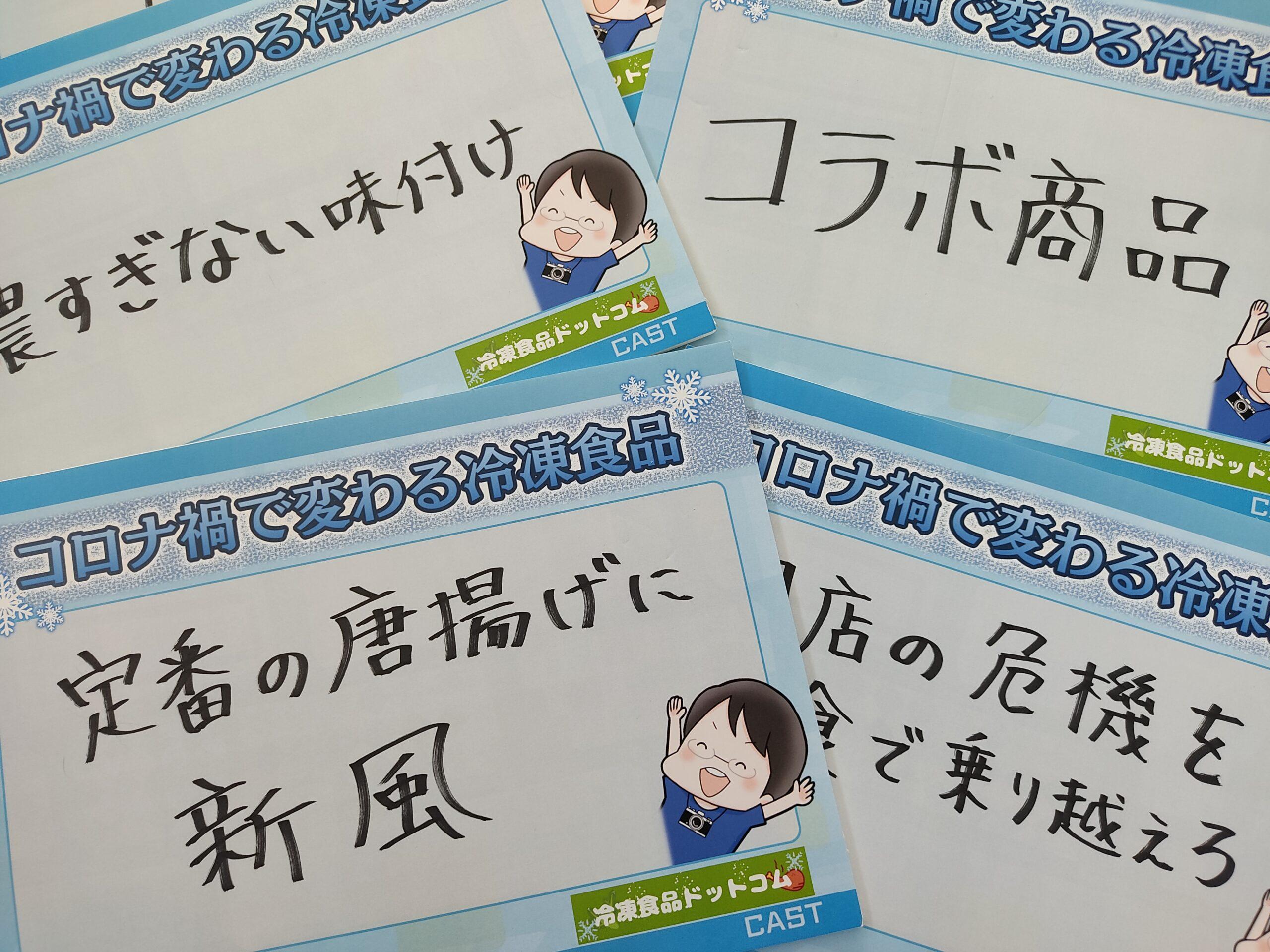 大阪ABCテレビ「CAST(キャスト)」に冷凍食品ドットコム「ノビ」が出演した際に使用したフリップの写真