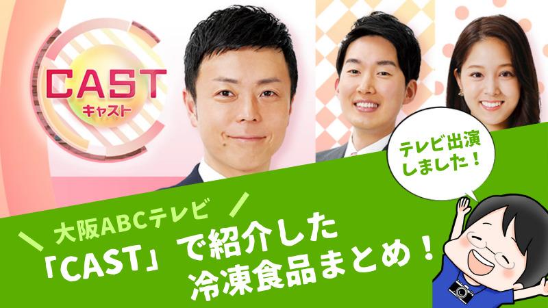 大阪ABCテレビ「CAST(キャスト)」に冷凍食品ドットコム「ノビ」が出演した写真