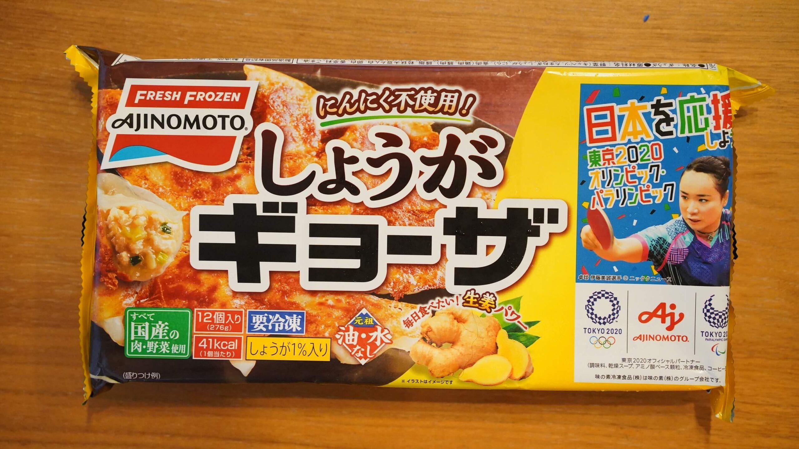 味の素の冷凍食品「生姜好きのためのギョーザ」のパッケージ写真
