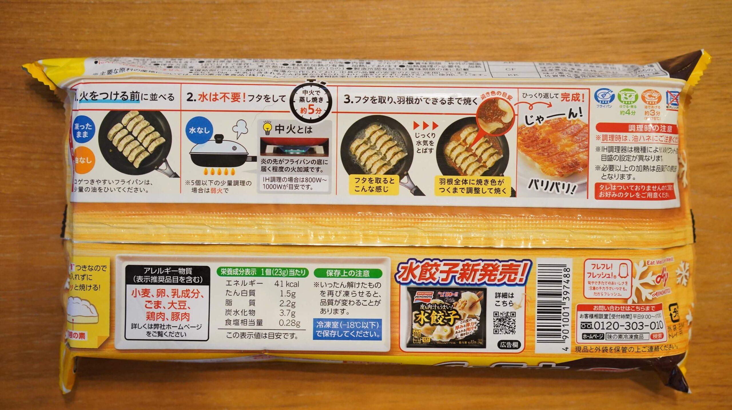 味の素の冷凍食品「生姜好きのためのギョーザ」のパッケージ裏面の写真