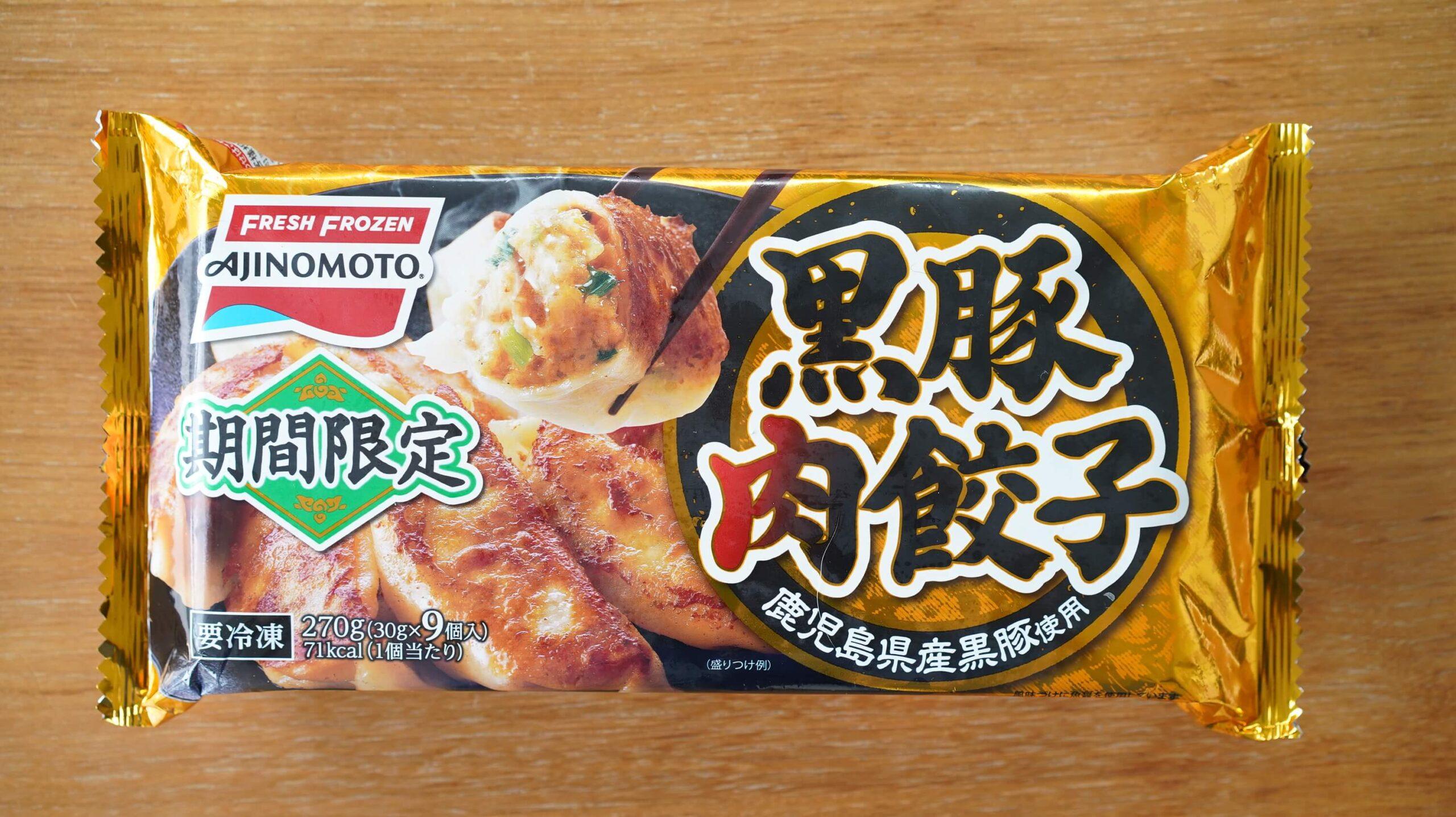 味の素の冷凍食品「黒豚肉餃子」のパッケージ写真