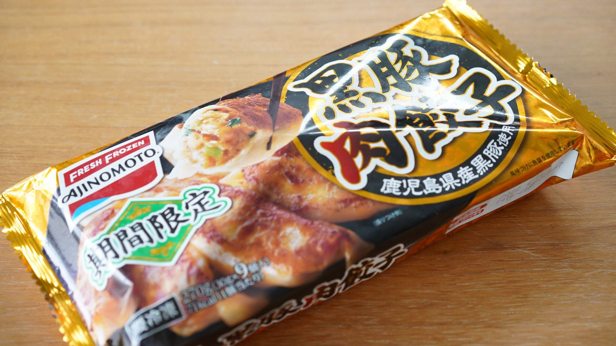 味の素の冷凍食品「黒豚肉餃子」のパッケージを斜め上から撮影した写真