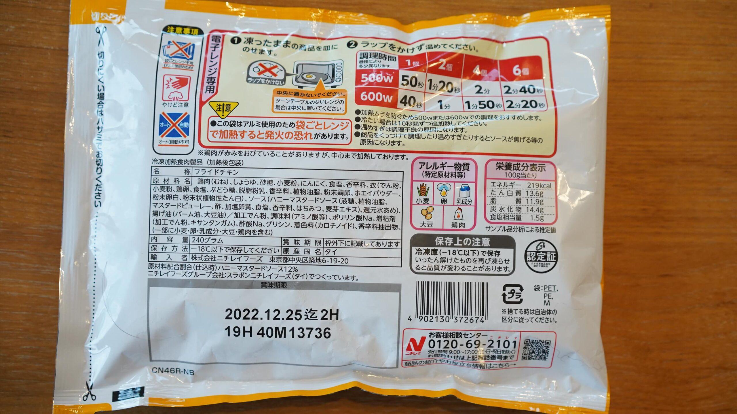 ニチレイの冷凍食品「ハニーマスタードチキン」のパッケージ裏面の写真