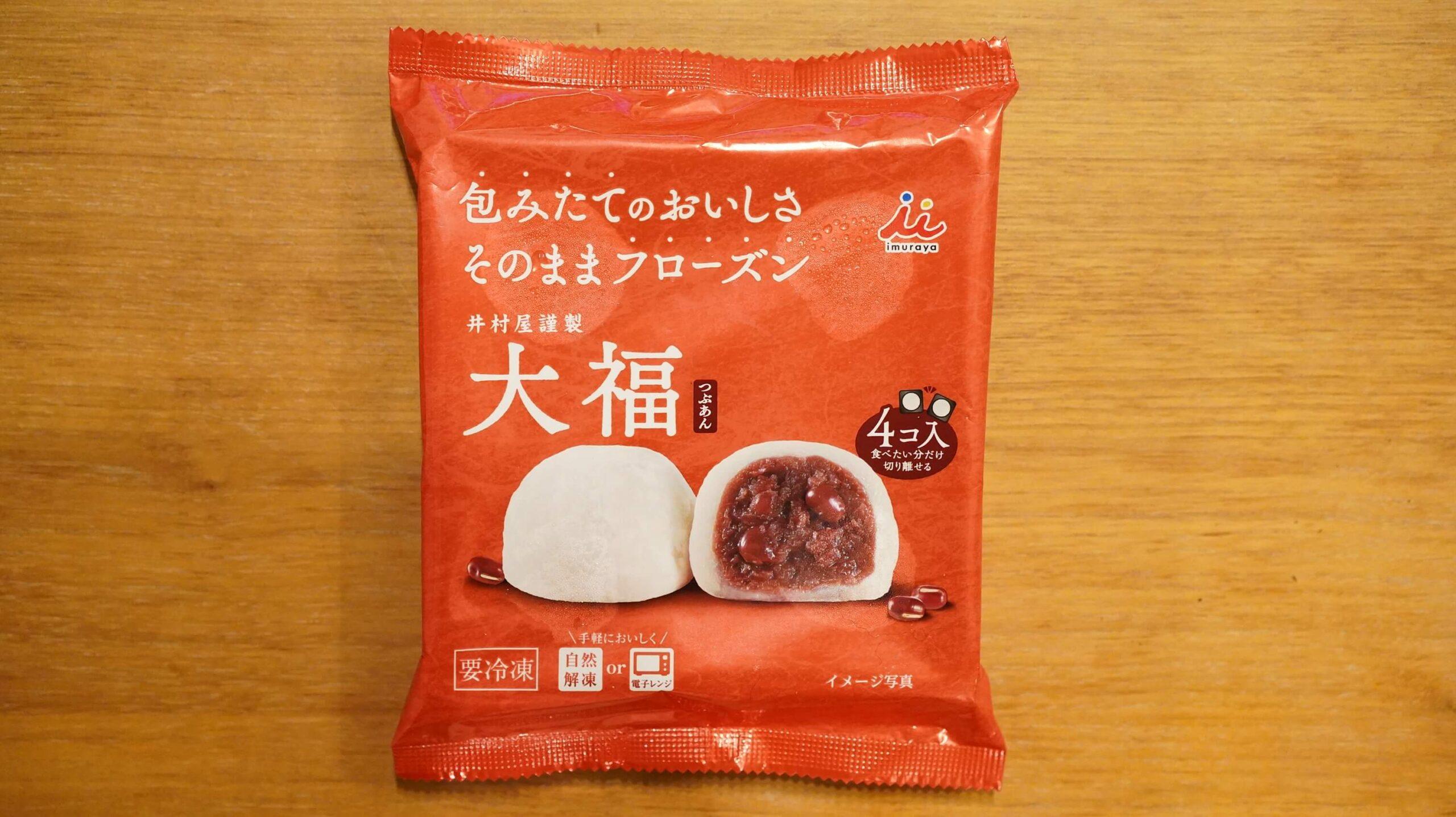 冷凍食品の和菓子スイーツ「井村屋謹製・大福」のパッケージの写真