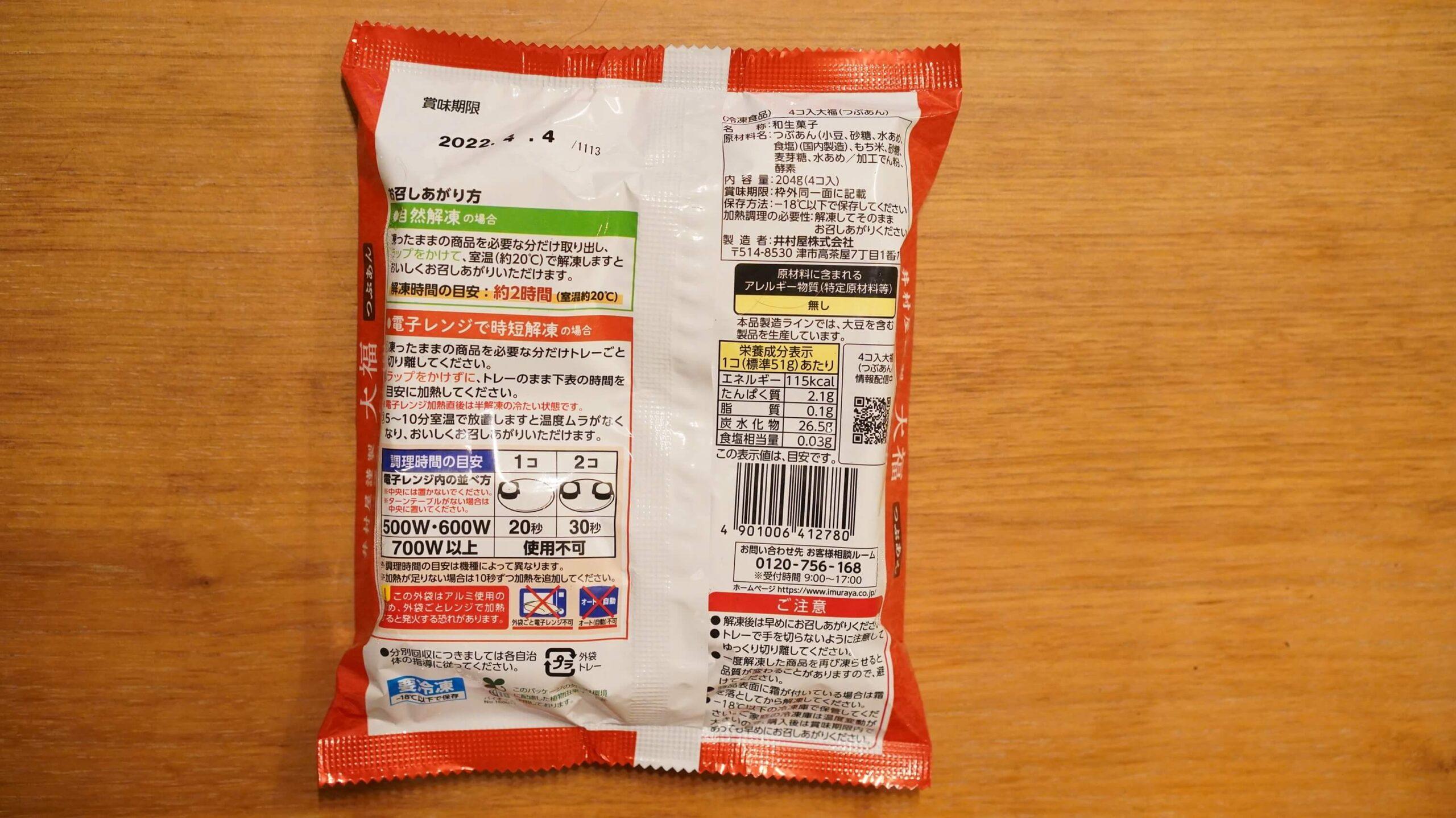 冷凍食品の和菓子スイーツ「井村屋謹製・大福」のパッケージ裏面の写真