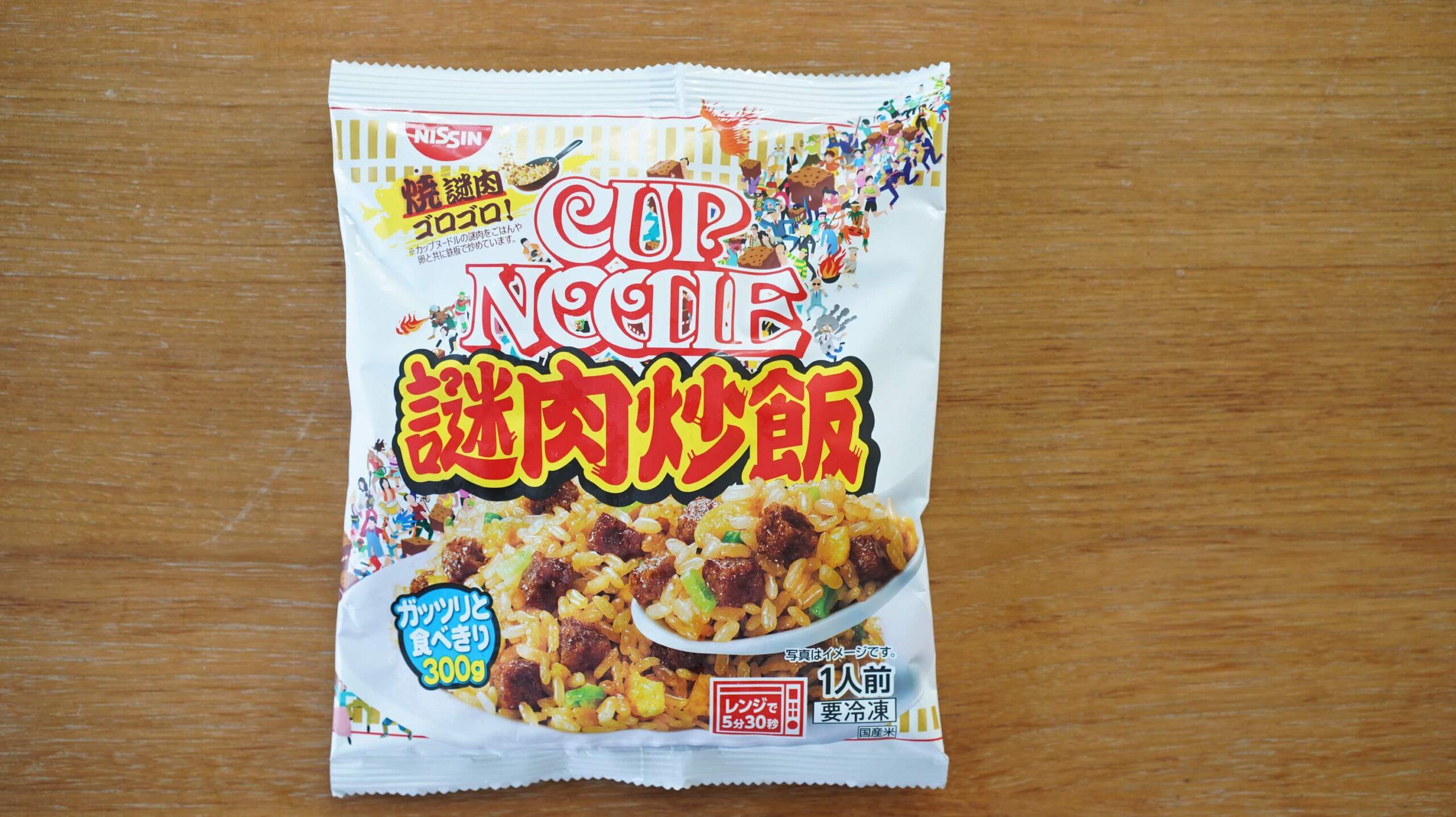 日清カップヌードル「謎肉」の冷凍チャーハン「謎肉炒飯」のパッケージ写真